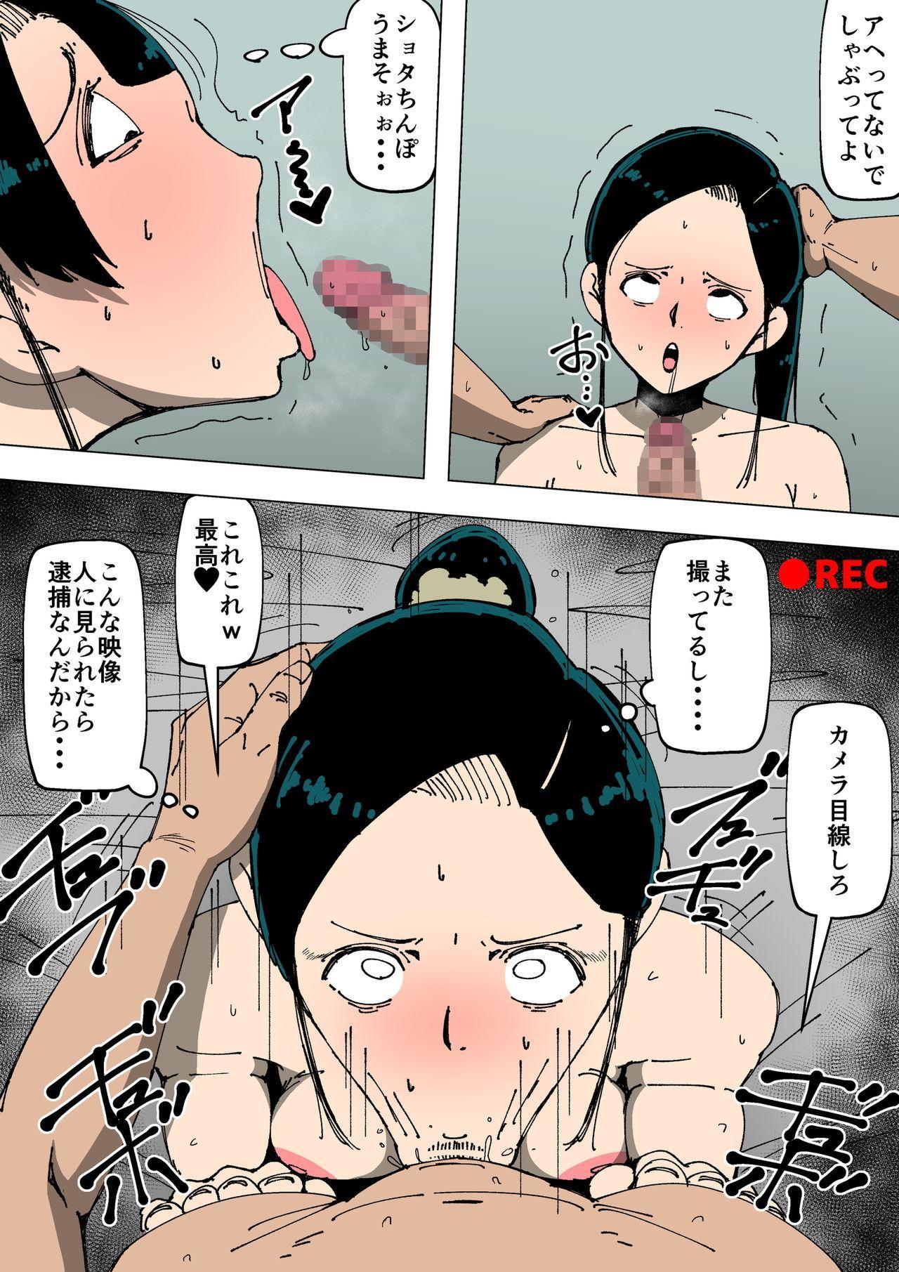 Okaa-san ga Kinjo no Yatsu to 7