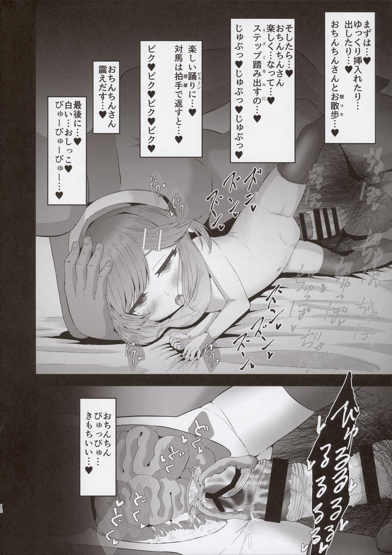 Tsushima to Himegoto 11