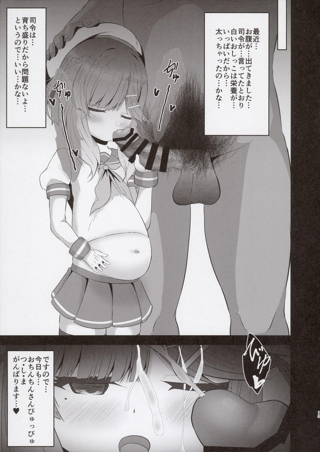 Tsushima to Himegoto 12
