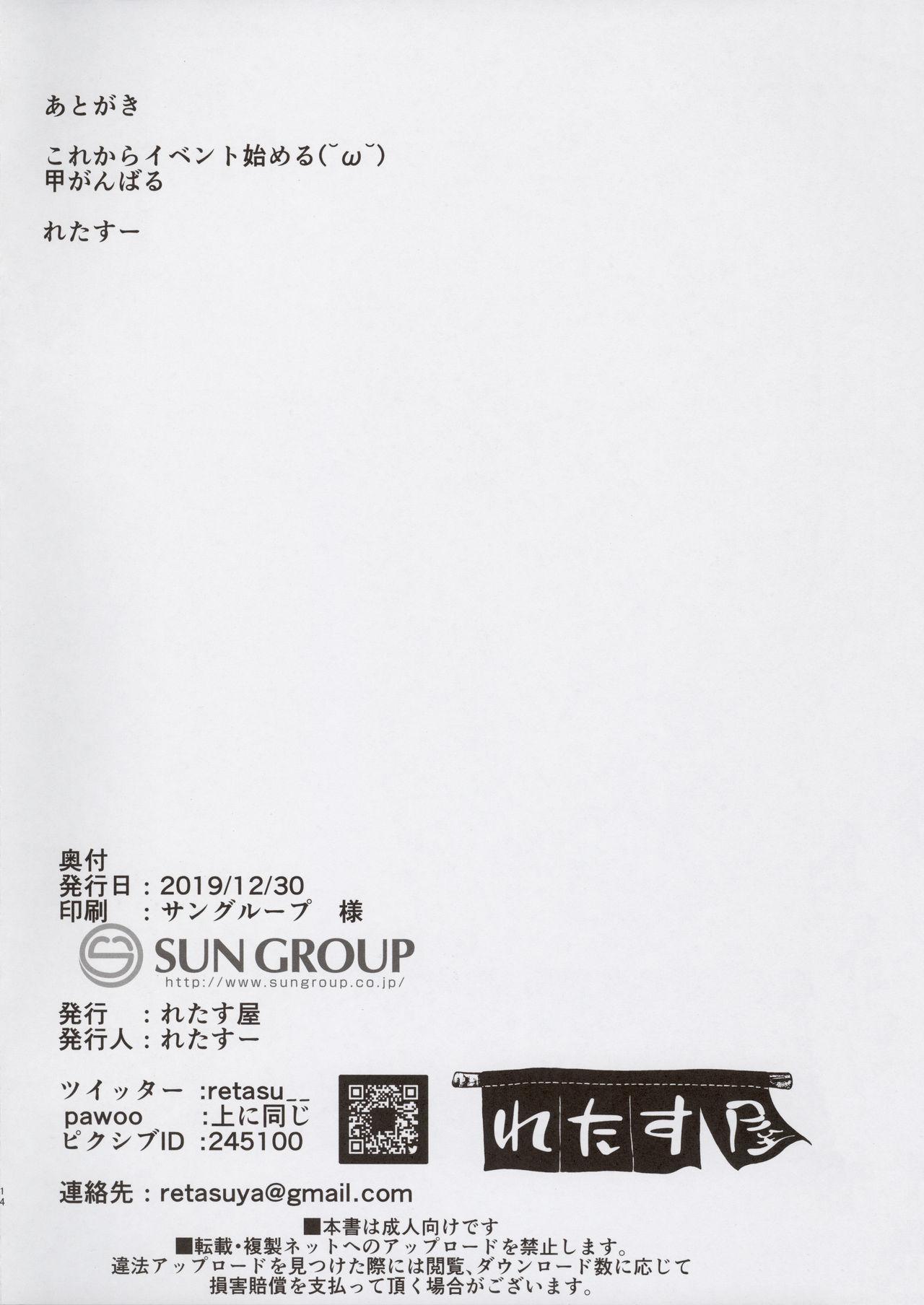 Tsushima to Himegoto 13