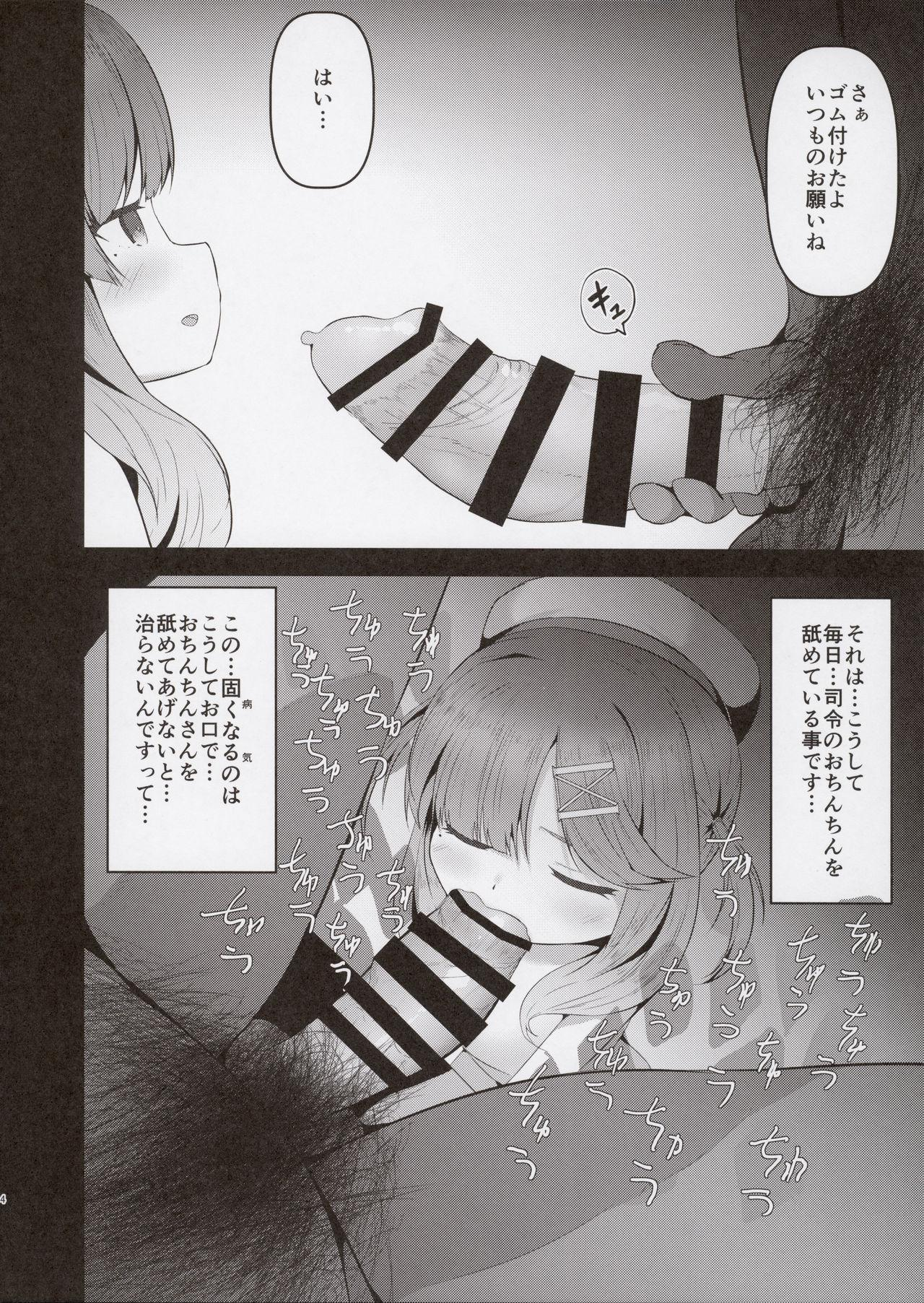 Tsushima to Himegoto 3