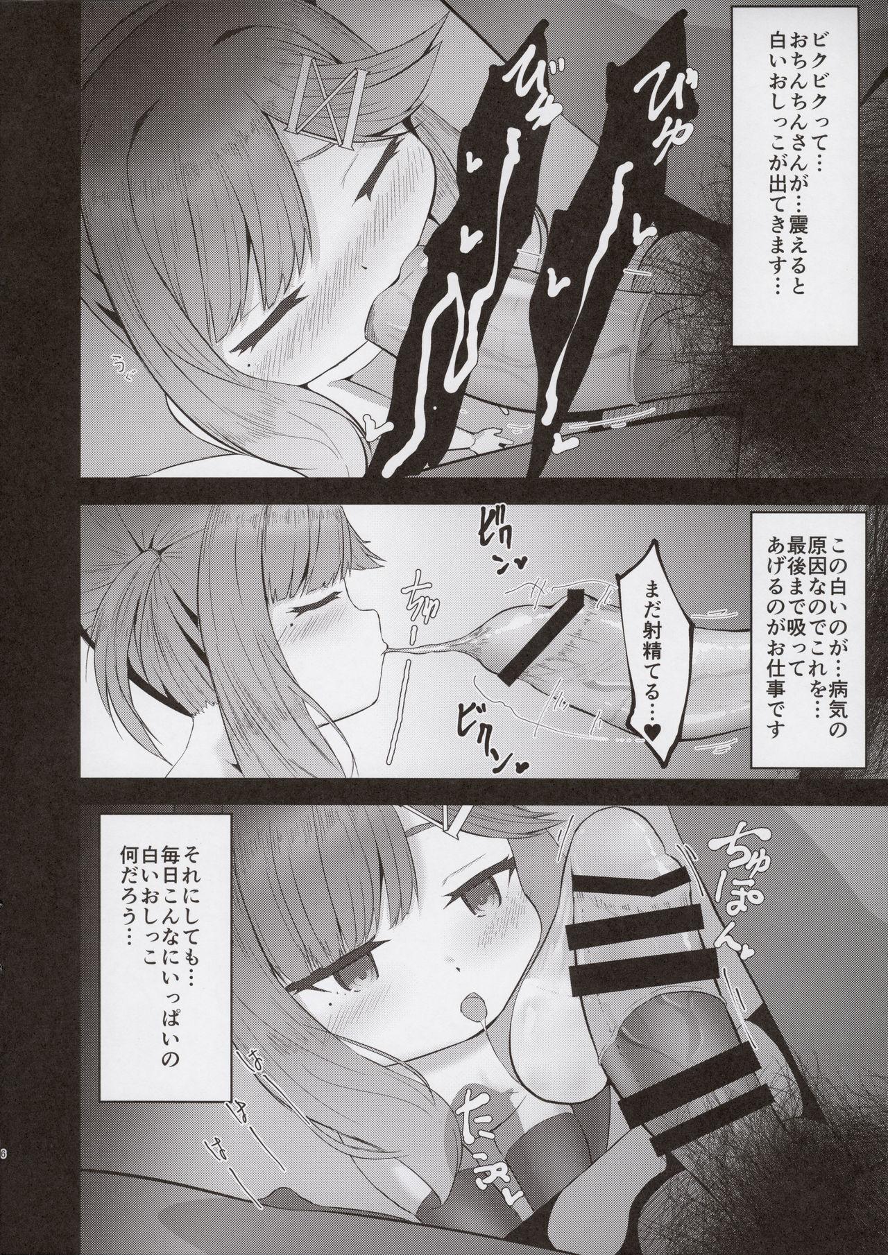 Tsushima to Himegoto 5