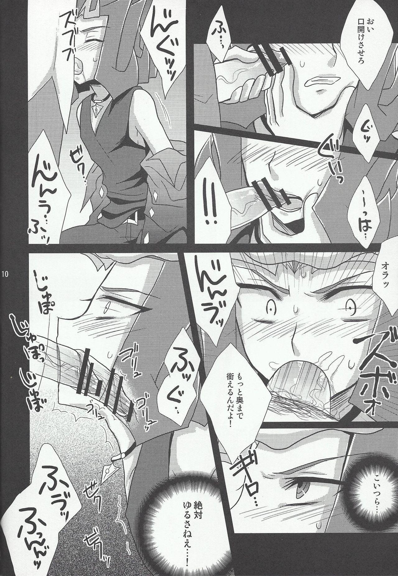 Ryoujoku 10