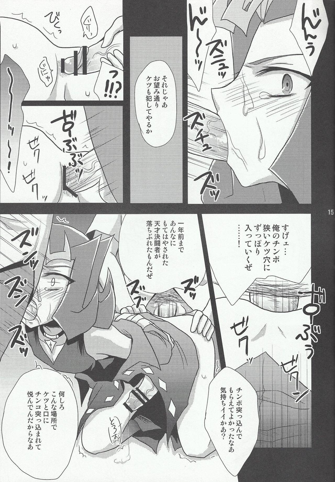 Ryoujoku 15