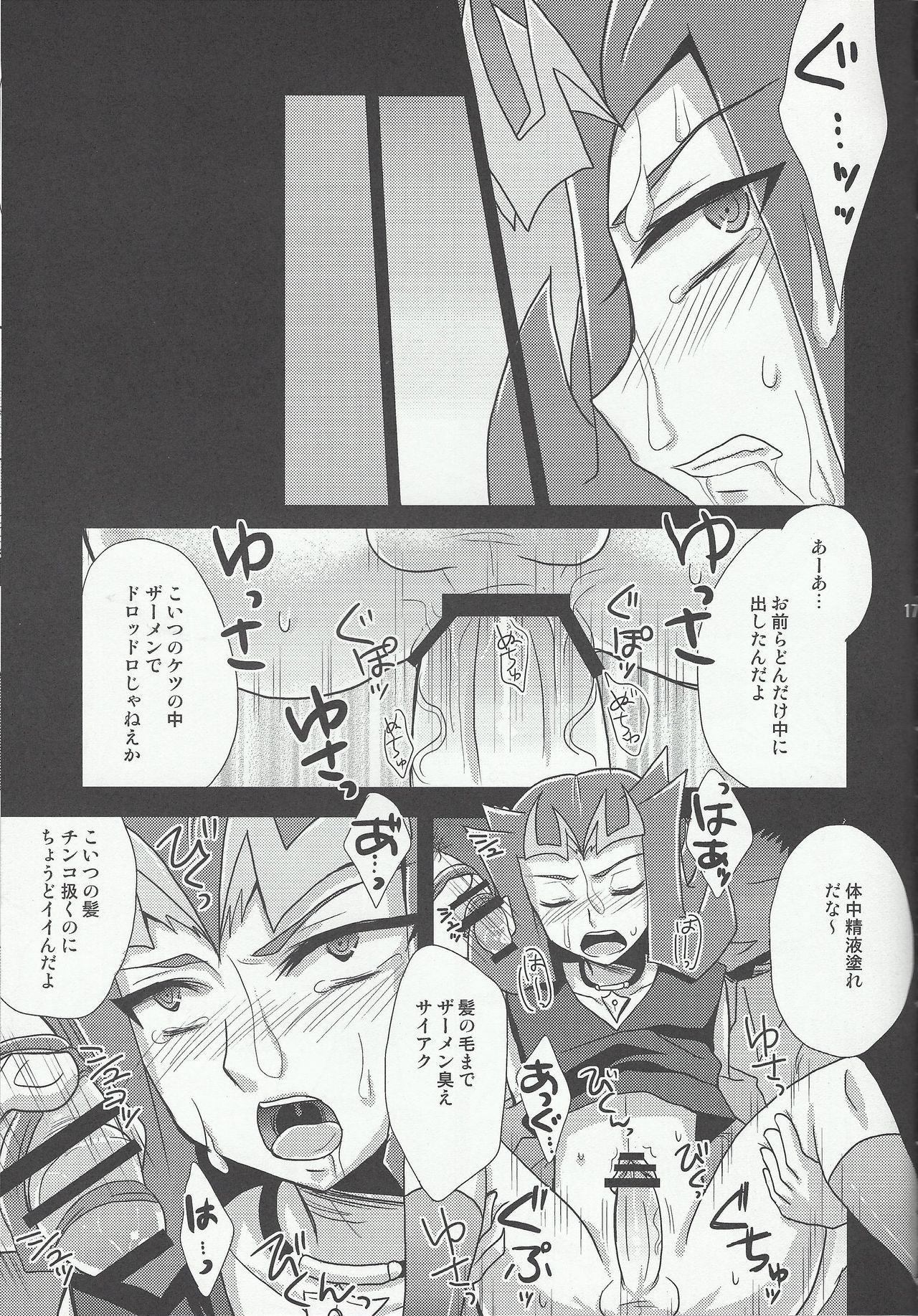 Ryoujoku 17