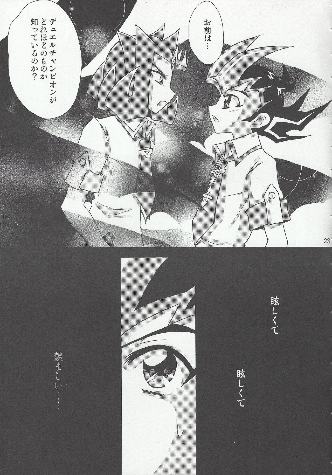 Ryoujoku 23