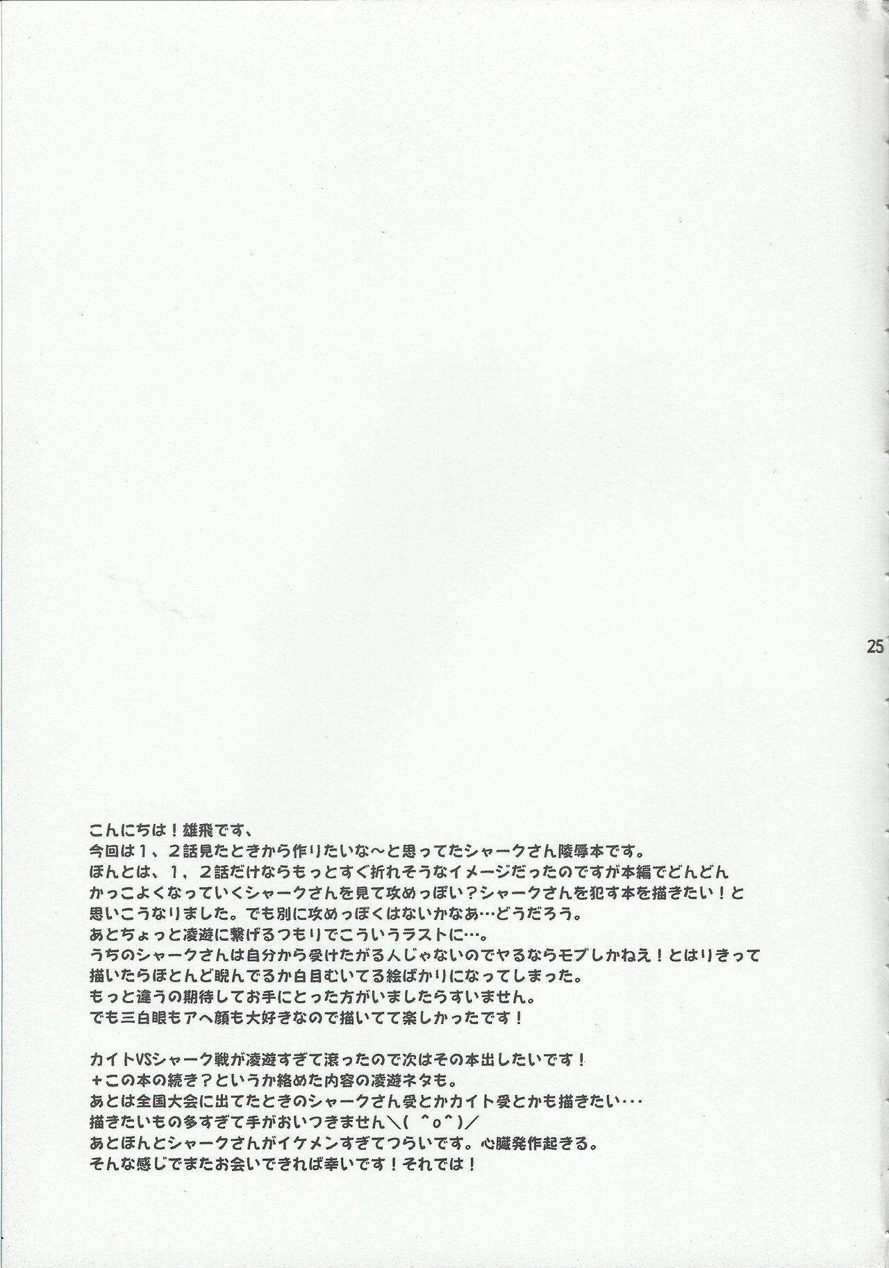 Ryoujoku 25