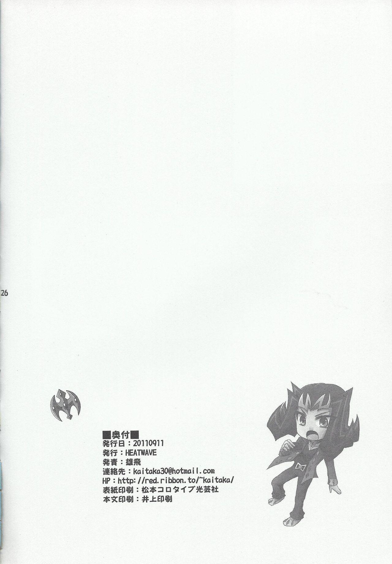 Ryoujoku 26