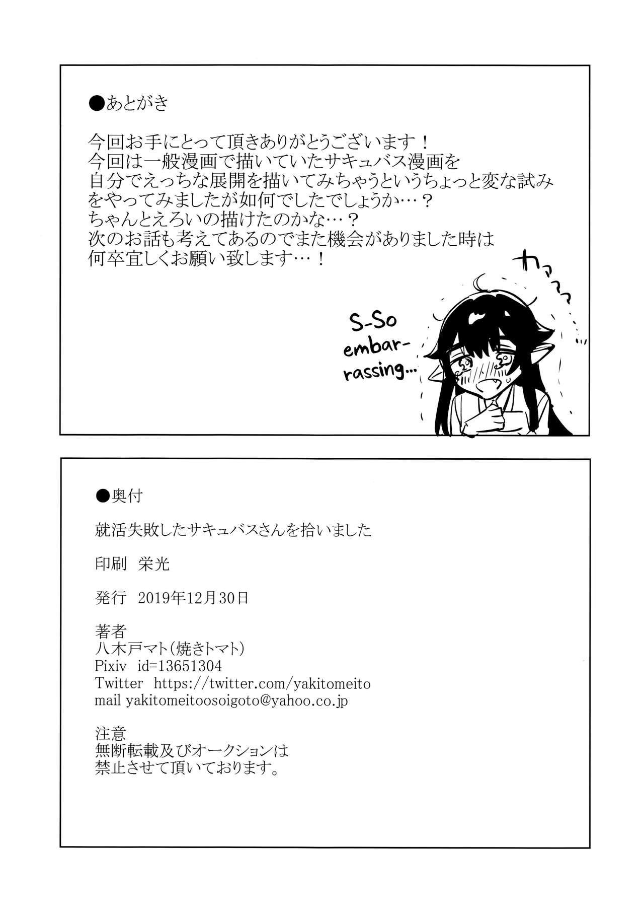 Shuukatsu Shippai Shita Succubus-san o Hiroimashita | I Picked Up a Succubus Who Failed to Get a Job 32