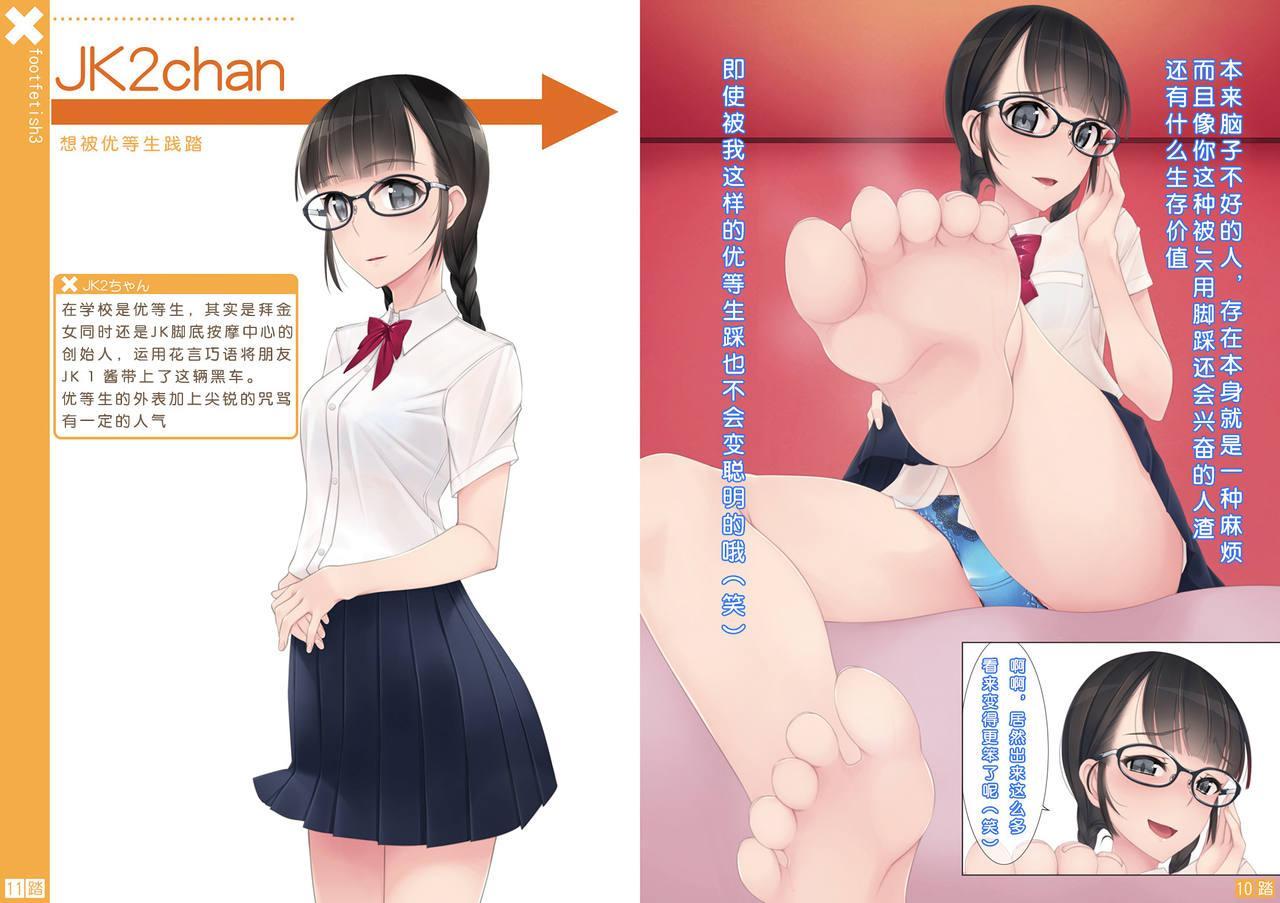 Nonosirarenagara Ashi de Fumaretai Hon 3 5