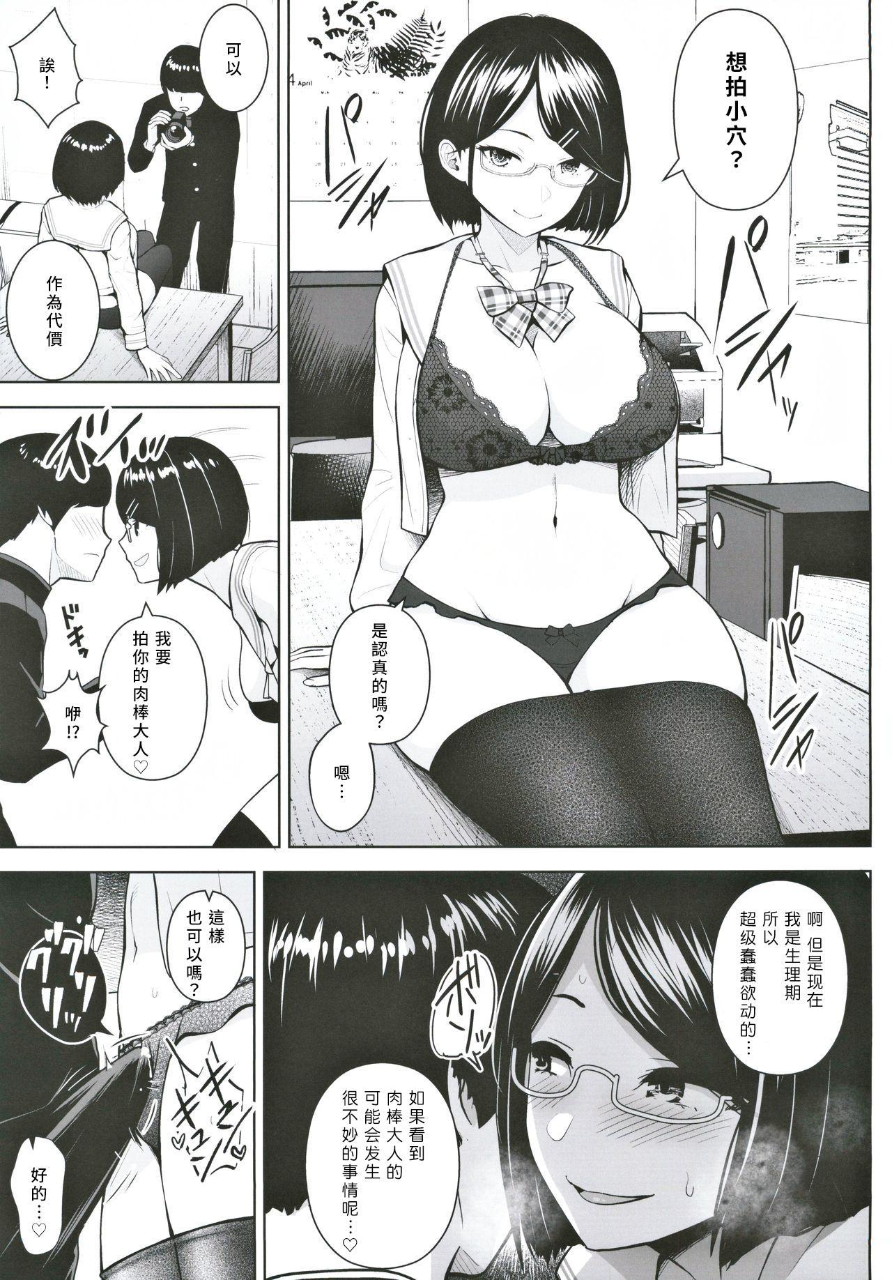 Himitsu no Houkago Satsueikai 9