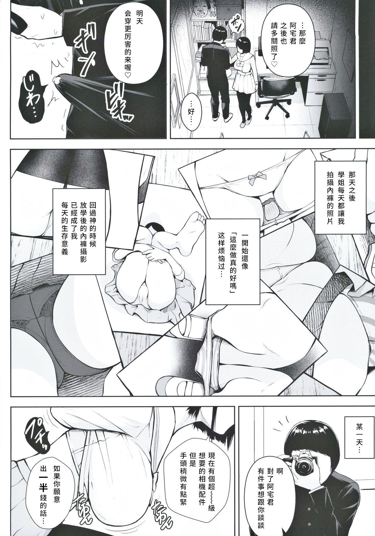 Himitsu no Houkago Satsueikai 6