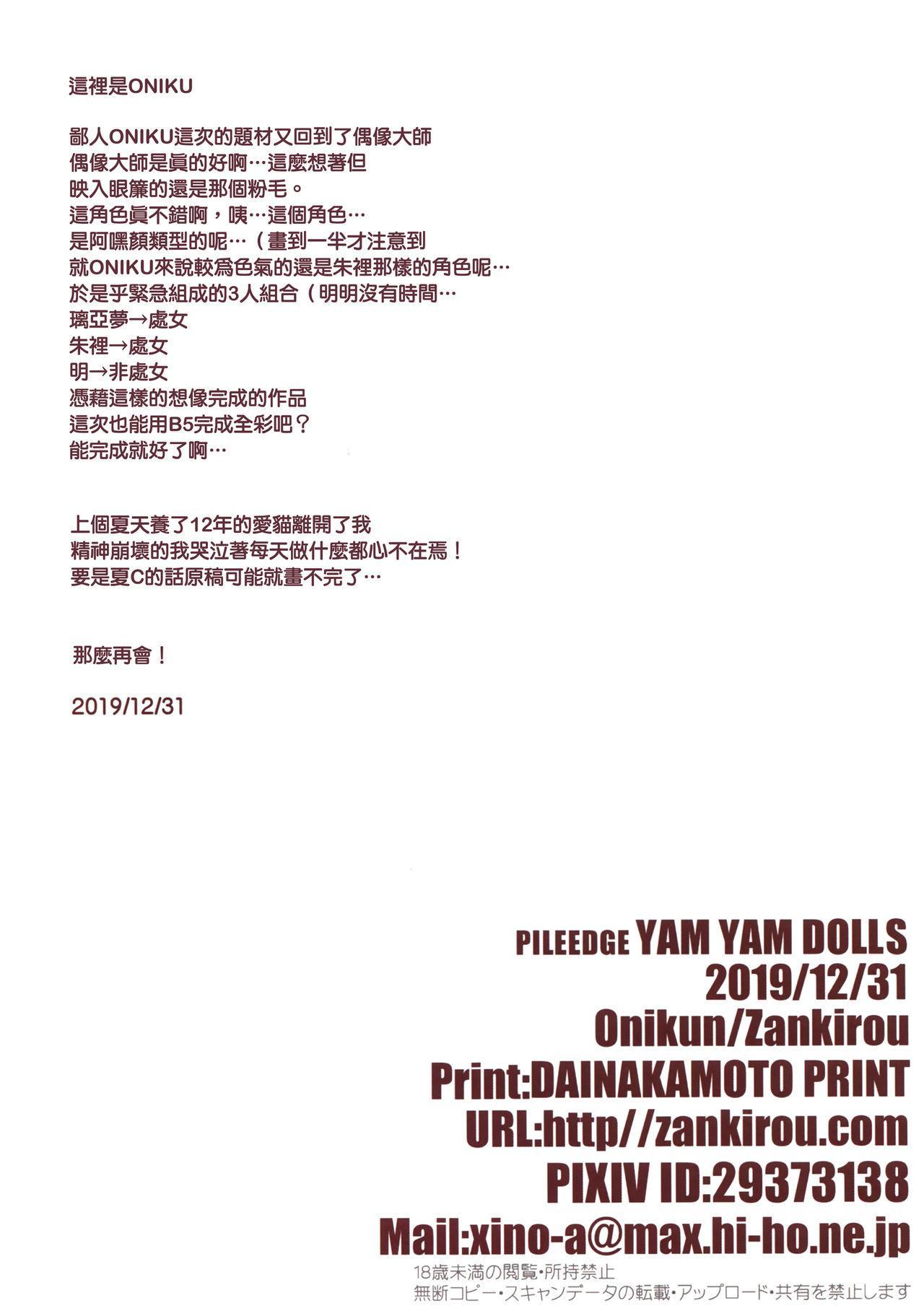 PILE EDGE YAM YAM DOLLS 36