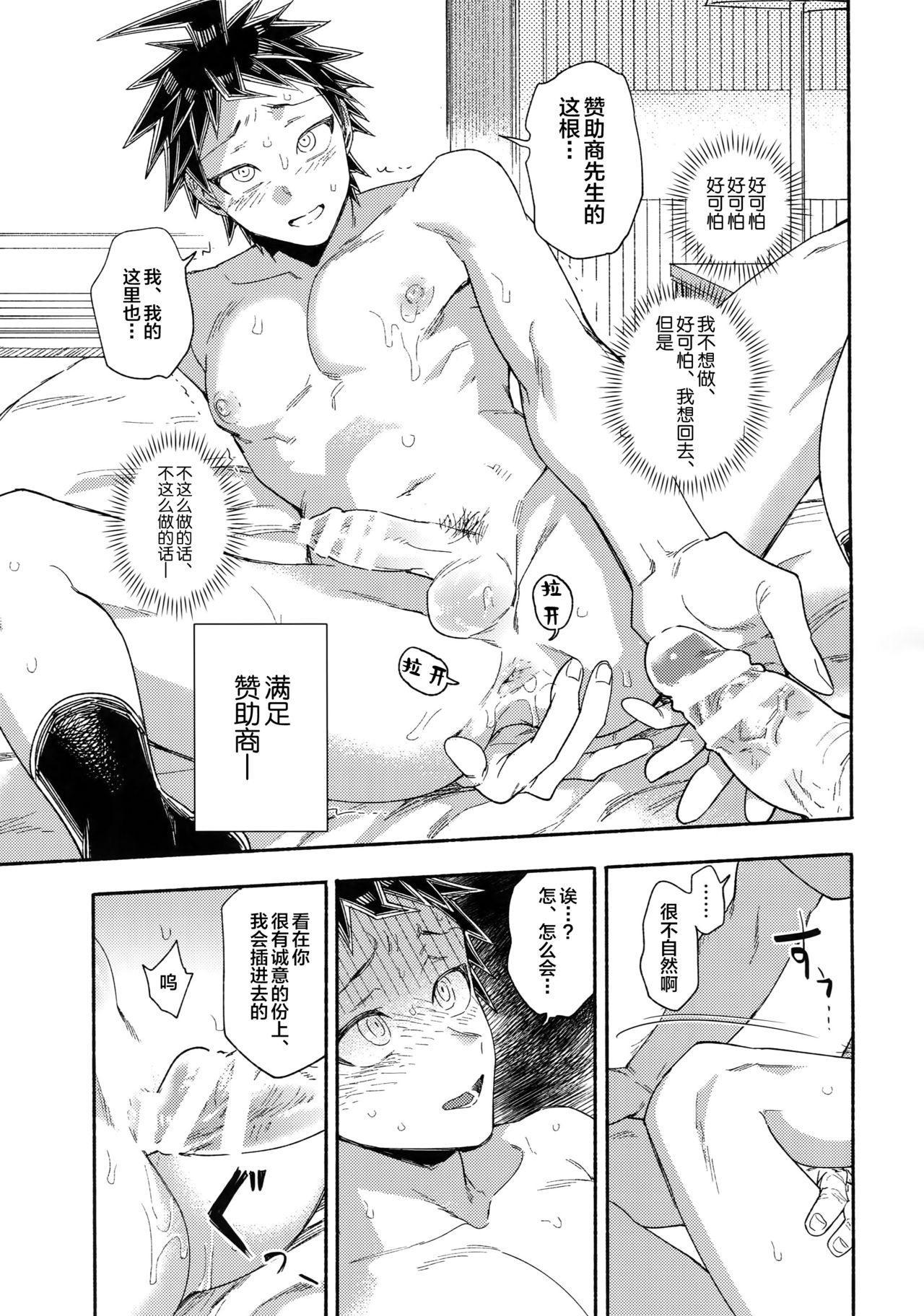 Aisareru Yobi Gakka 10