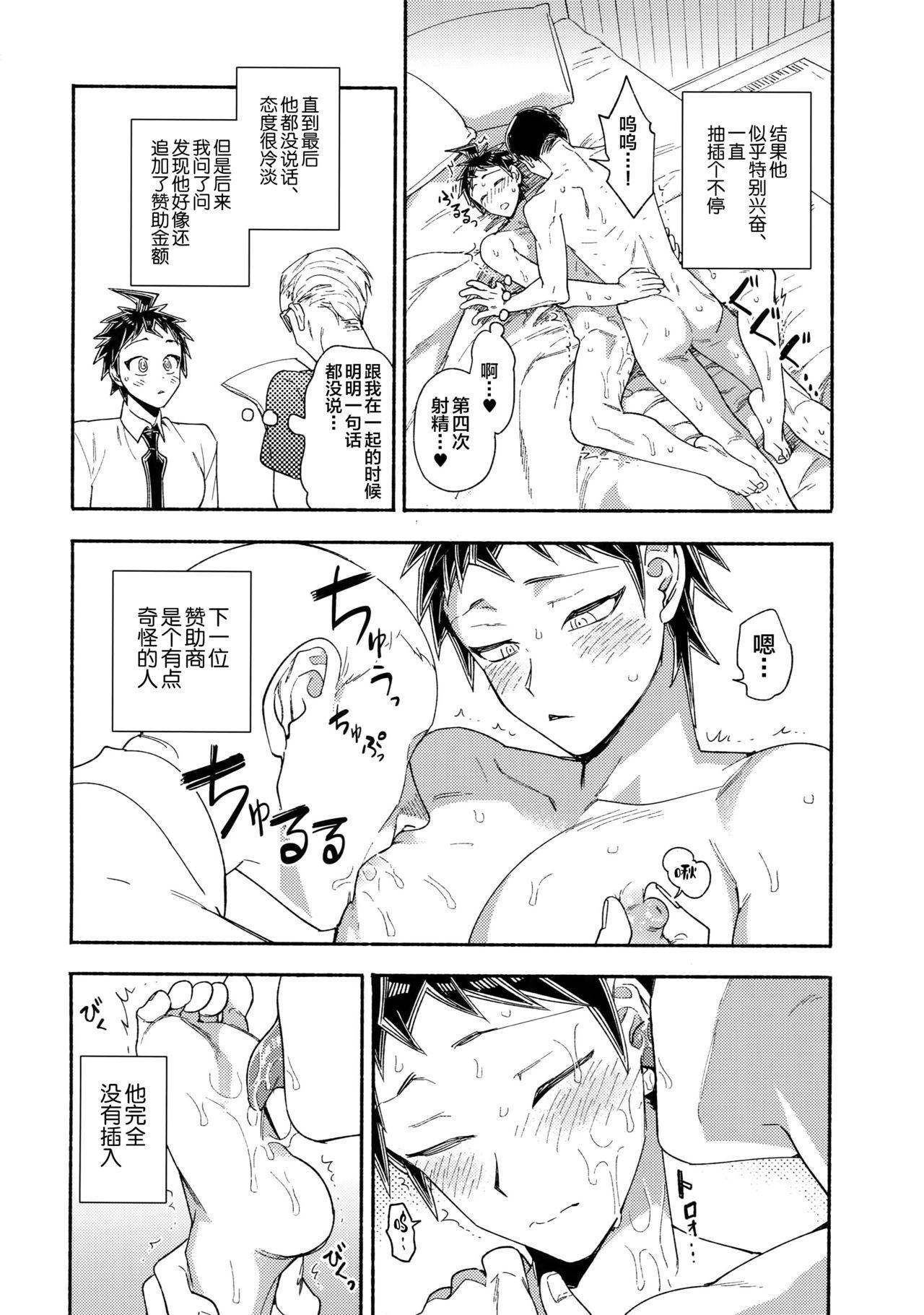Aisareru Yobi Gakka 19