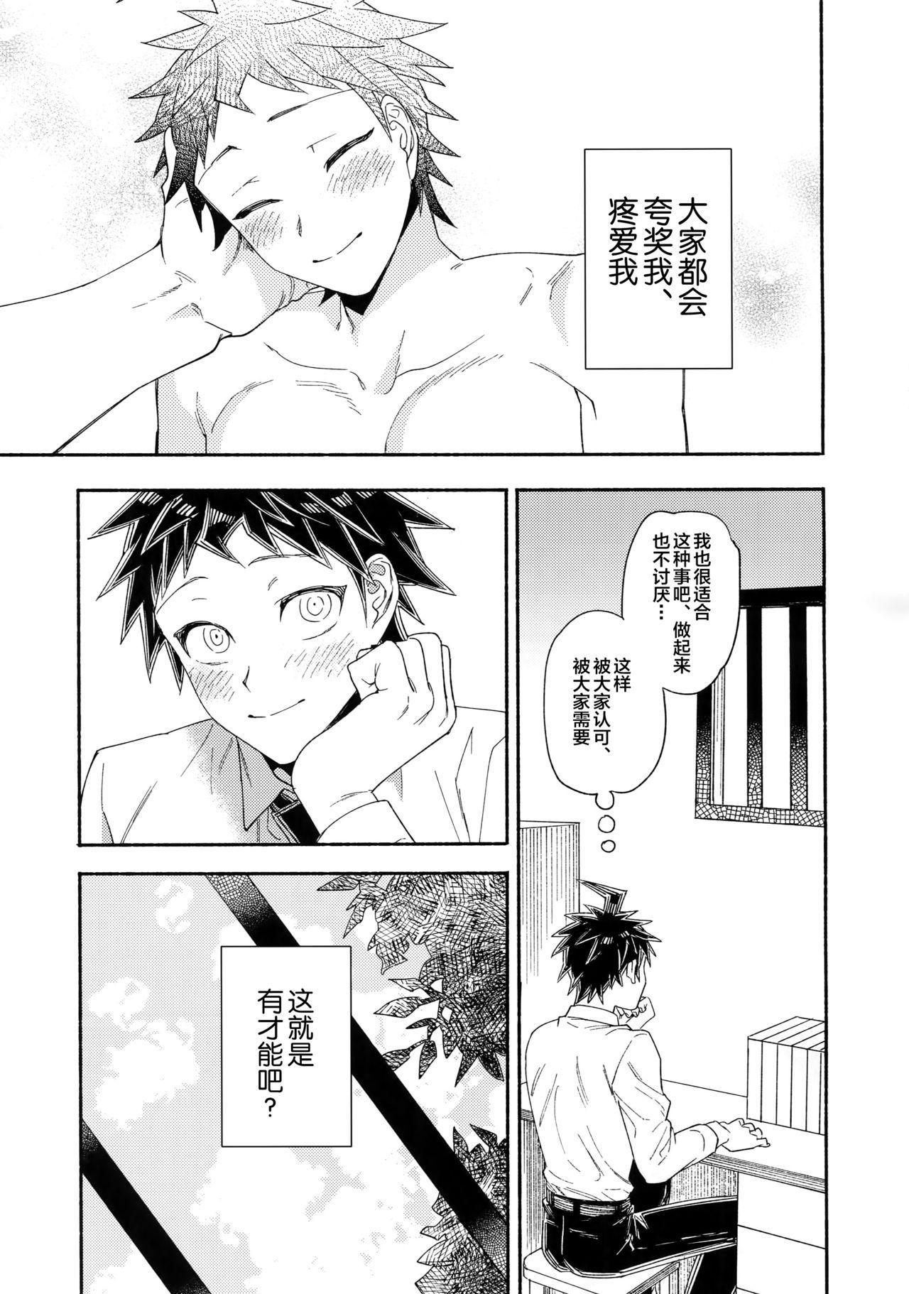 Aisareru Yobi Gakka 22