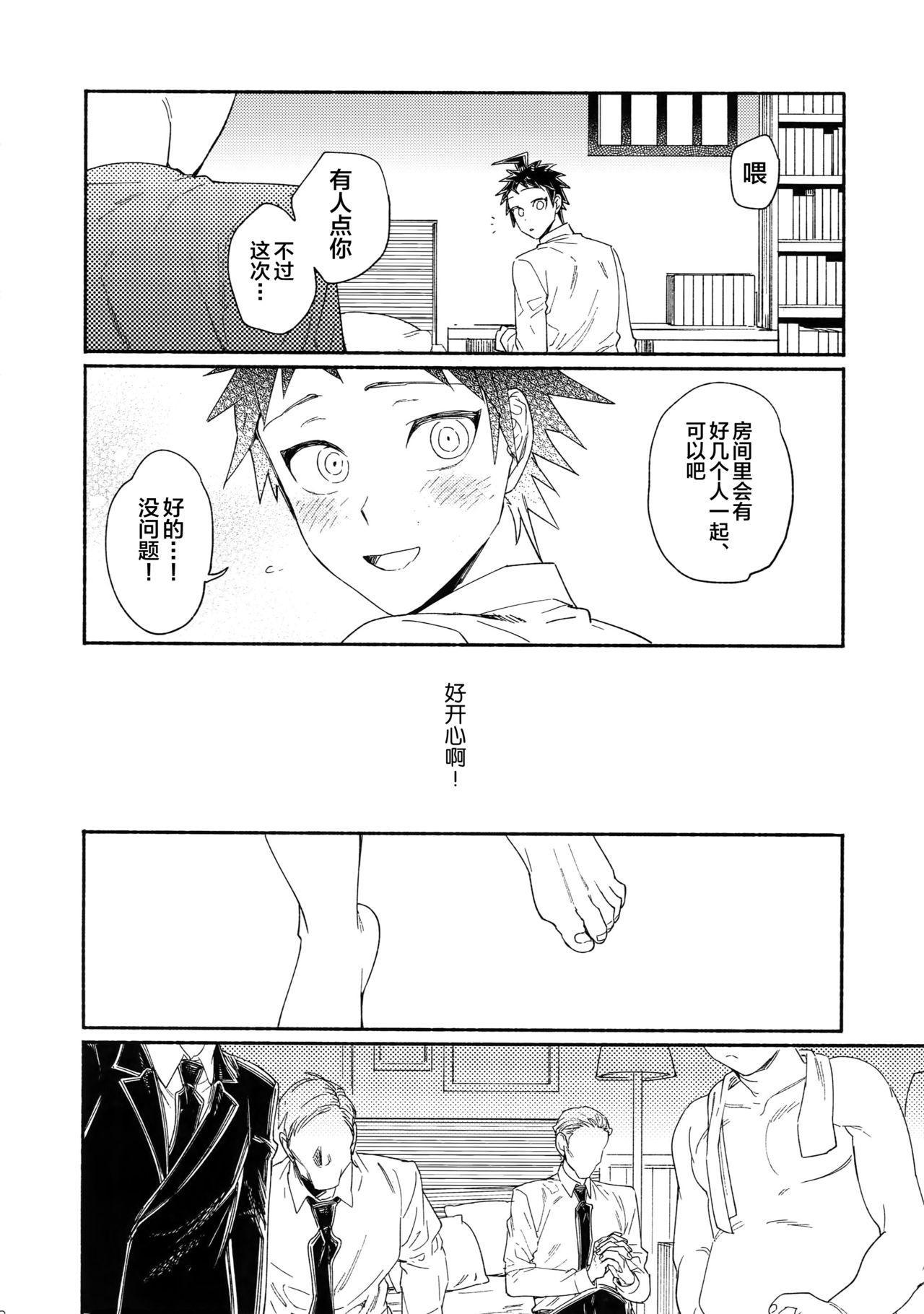 Aisareru Yobi Gakka 23