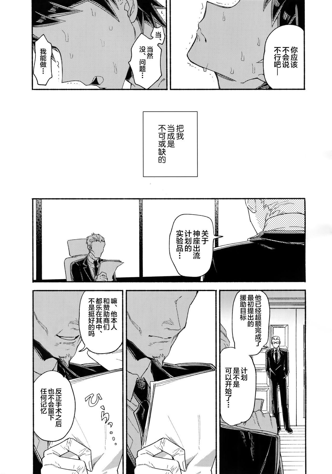 Aisareru Yobi Gakka 28