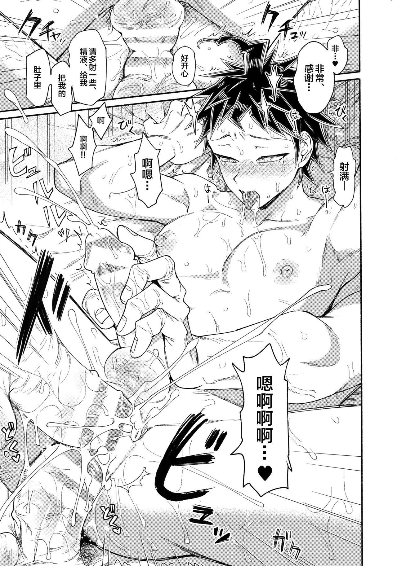 Aisareru Yobi Gakka 32
