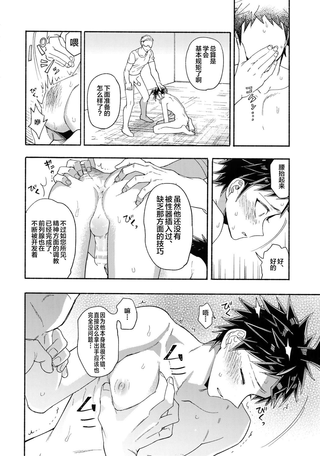Aisareru Yobi Gakka 3