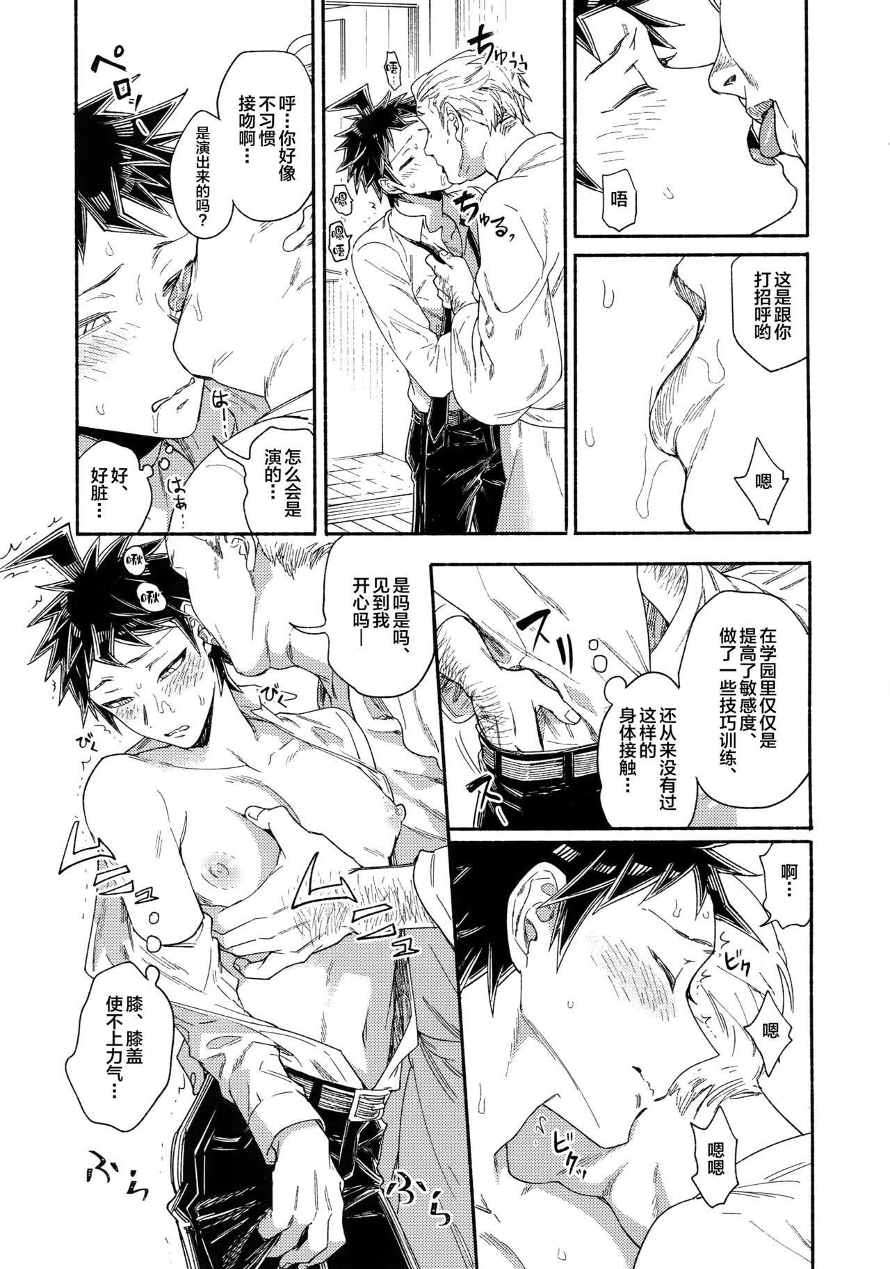 Aisareru Yobi Gakka 6