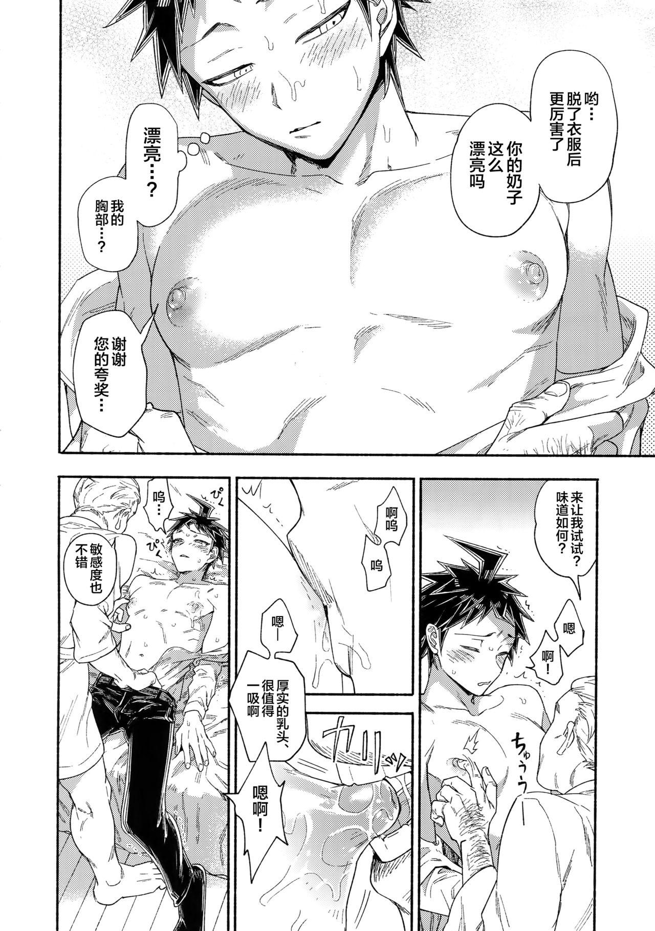 Aisareru Yobi Gakka 7