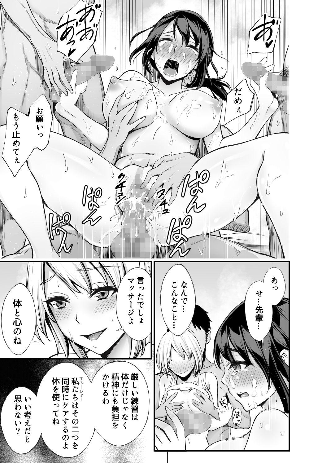 Futari no Yakusoku 21