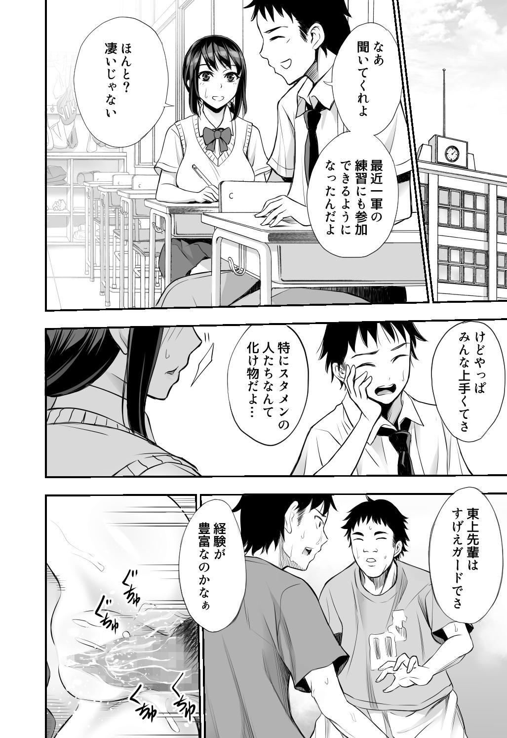 Futari no Yakusoku 32