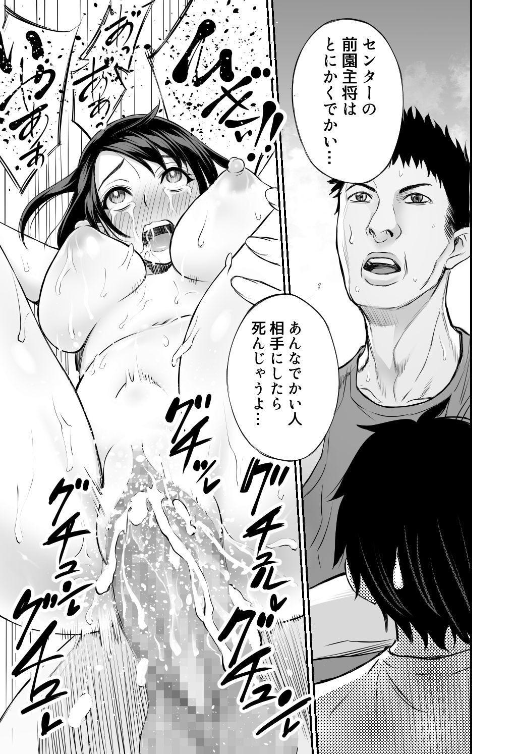 Futari no Yakusoku 35