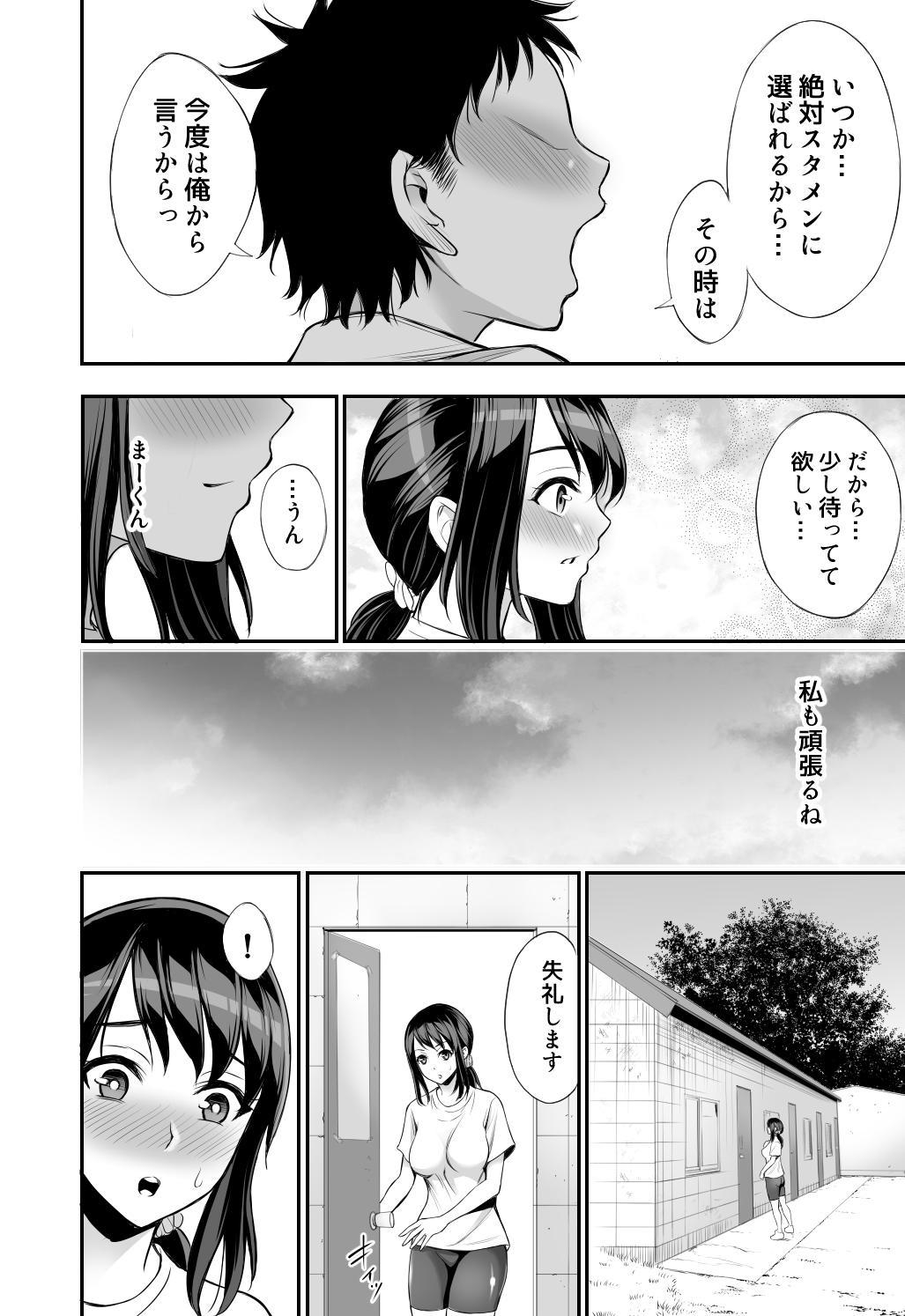 Futari no Yakusoku 8