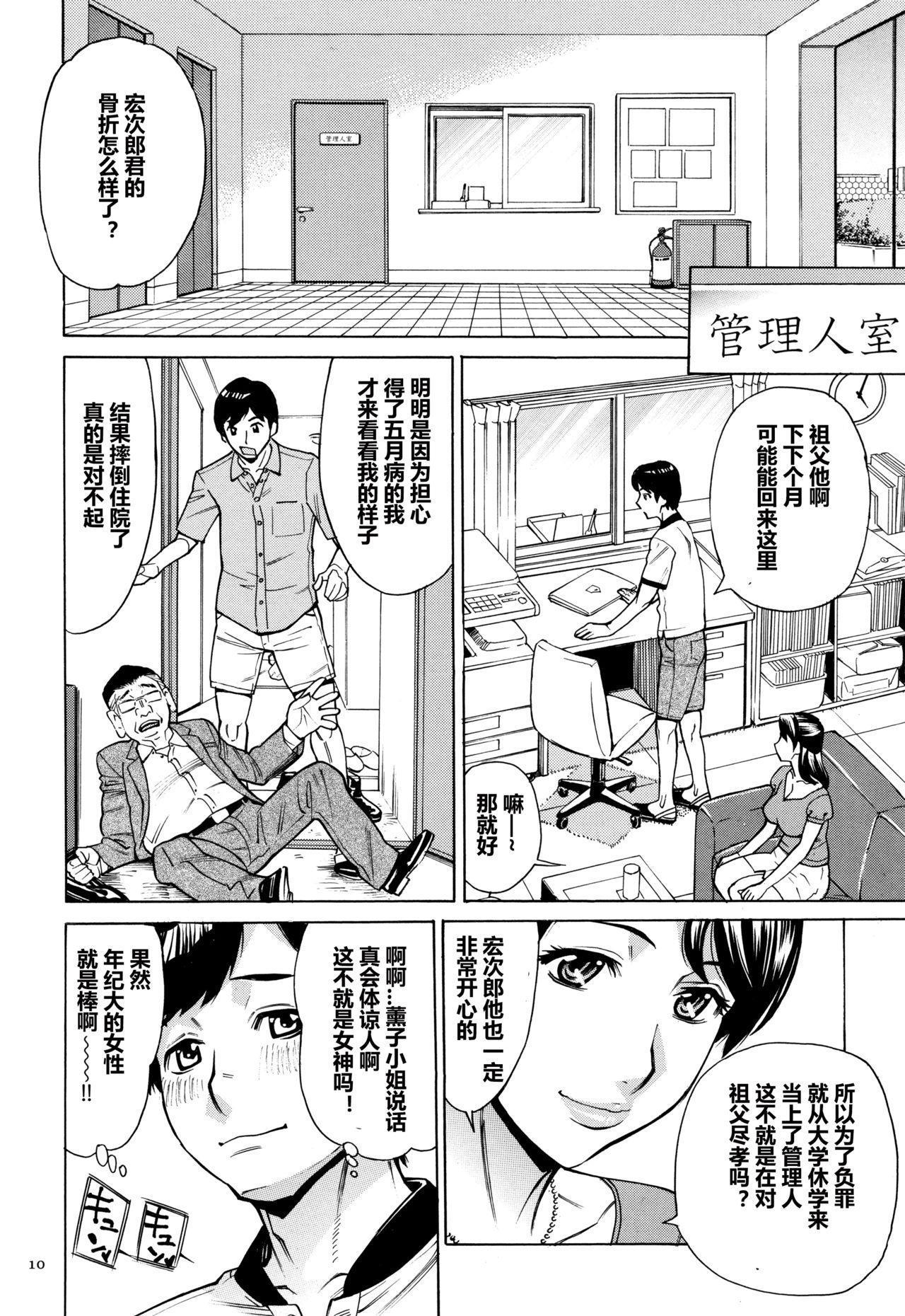 Oba-san dakedo, Daite Hoshii. 10
