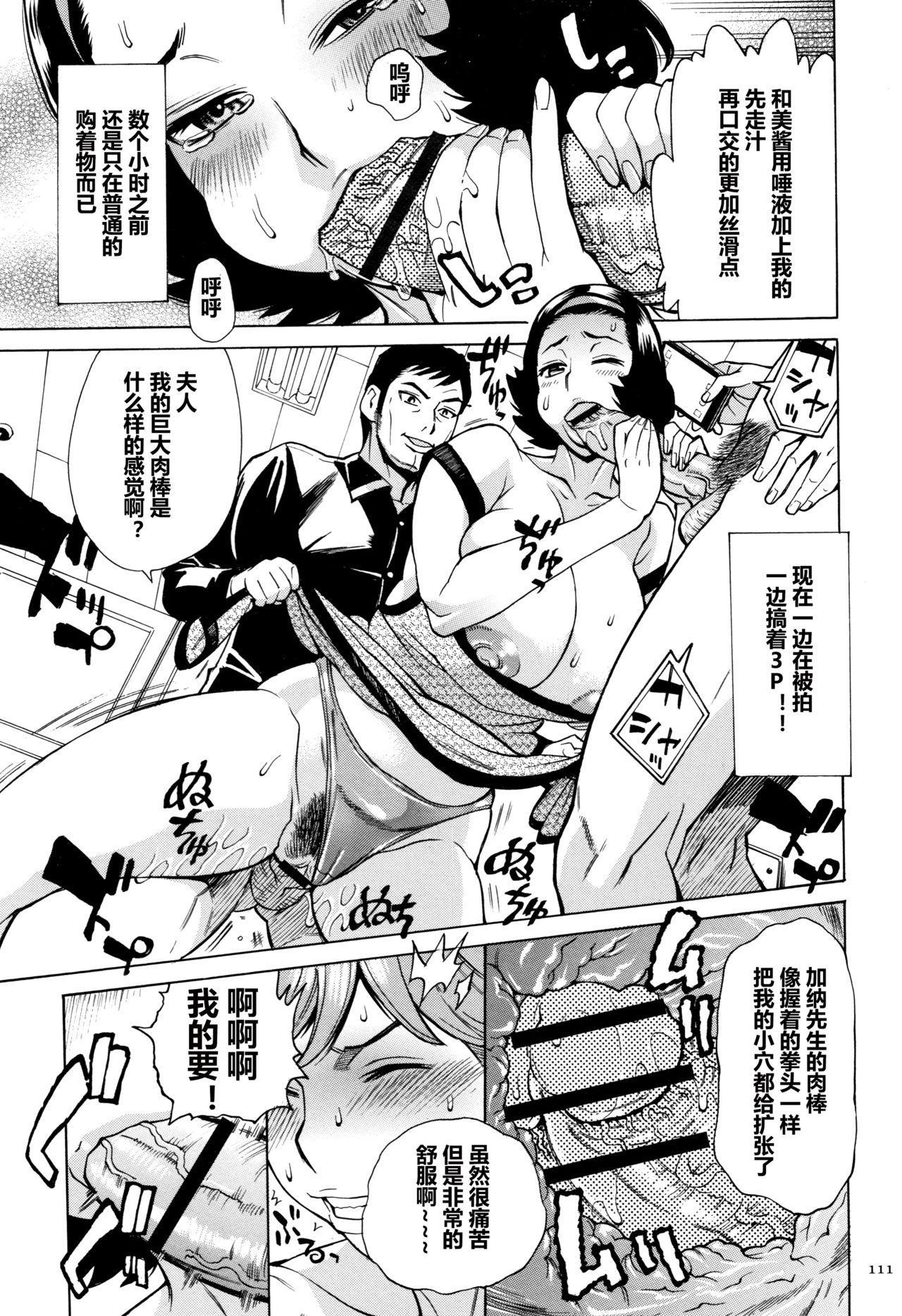 Oba-san dakedo, Daite Hoshii. 111