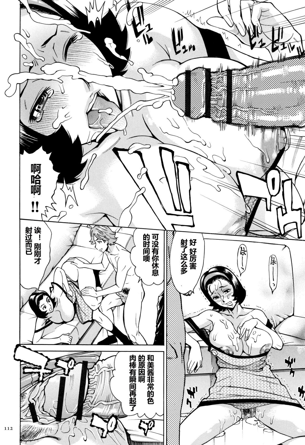 Oba-san dakedo, Daite Hoshii. 112