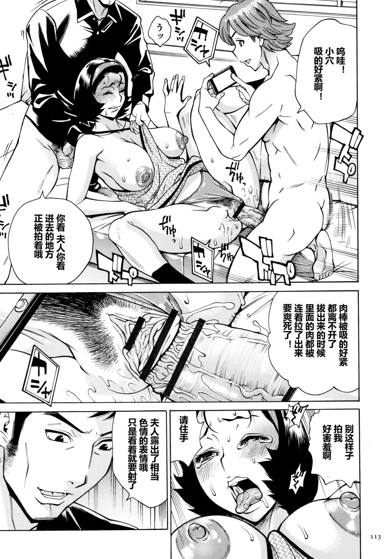 Oba-san dakedo, Daite Hoshii. 113