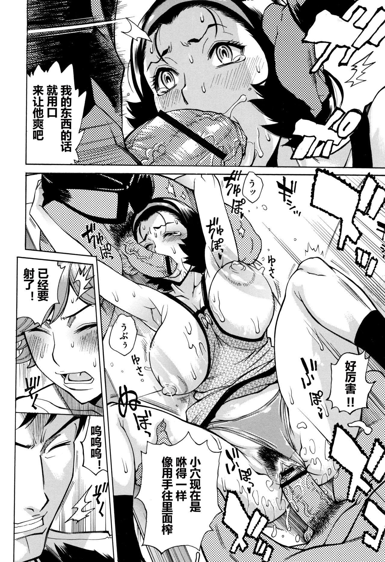 Oba-san dakedo, Daite Hoshii. 114