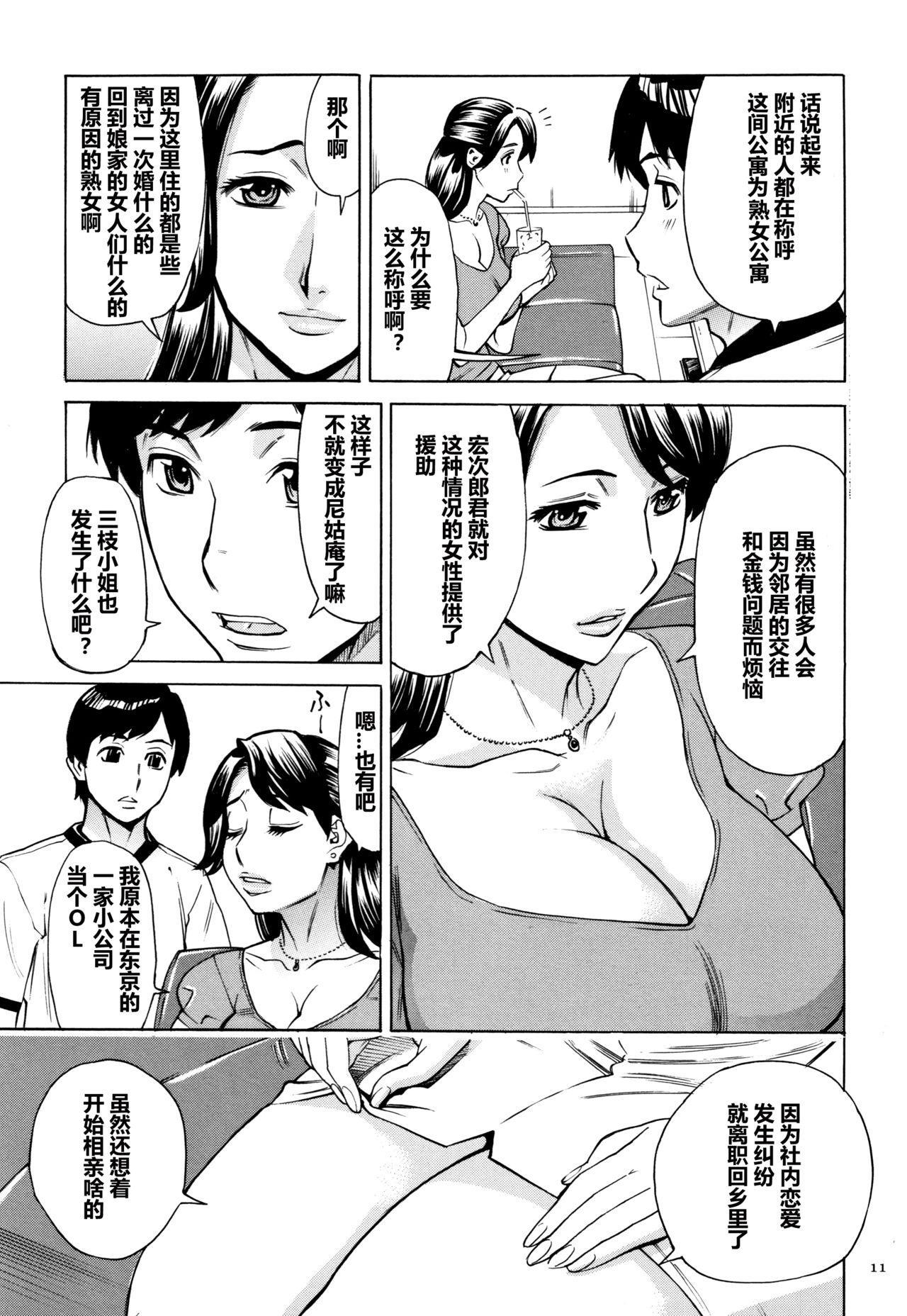 Oba-san dakedo, Daite Hoshii. 11