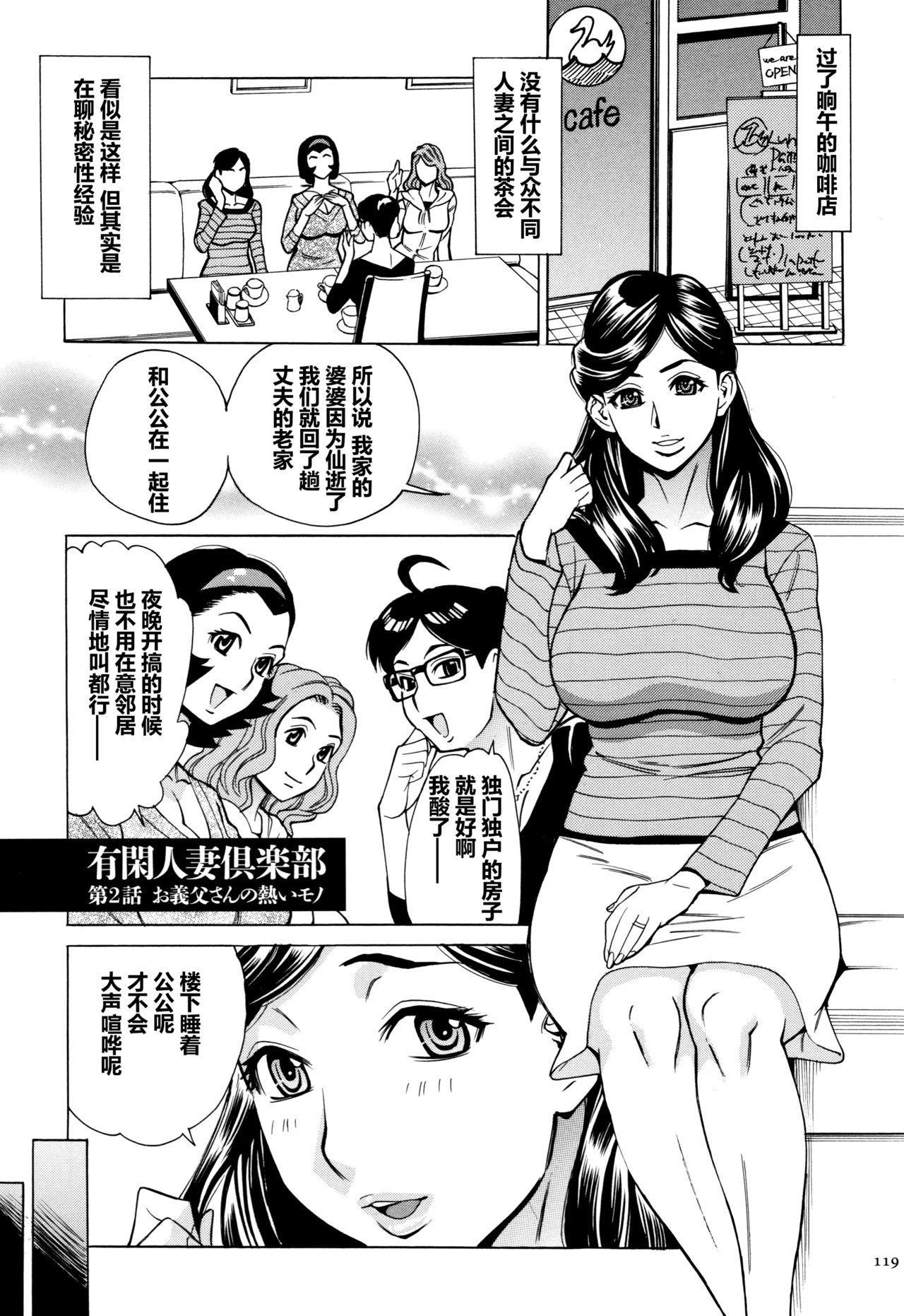 Oba-san dakedo, Daite Hoshii. 119
