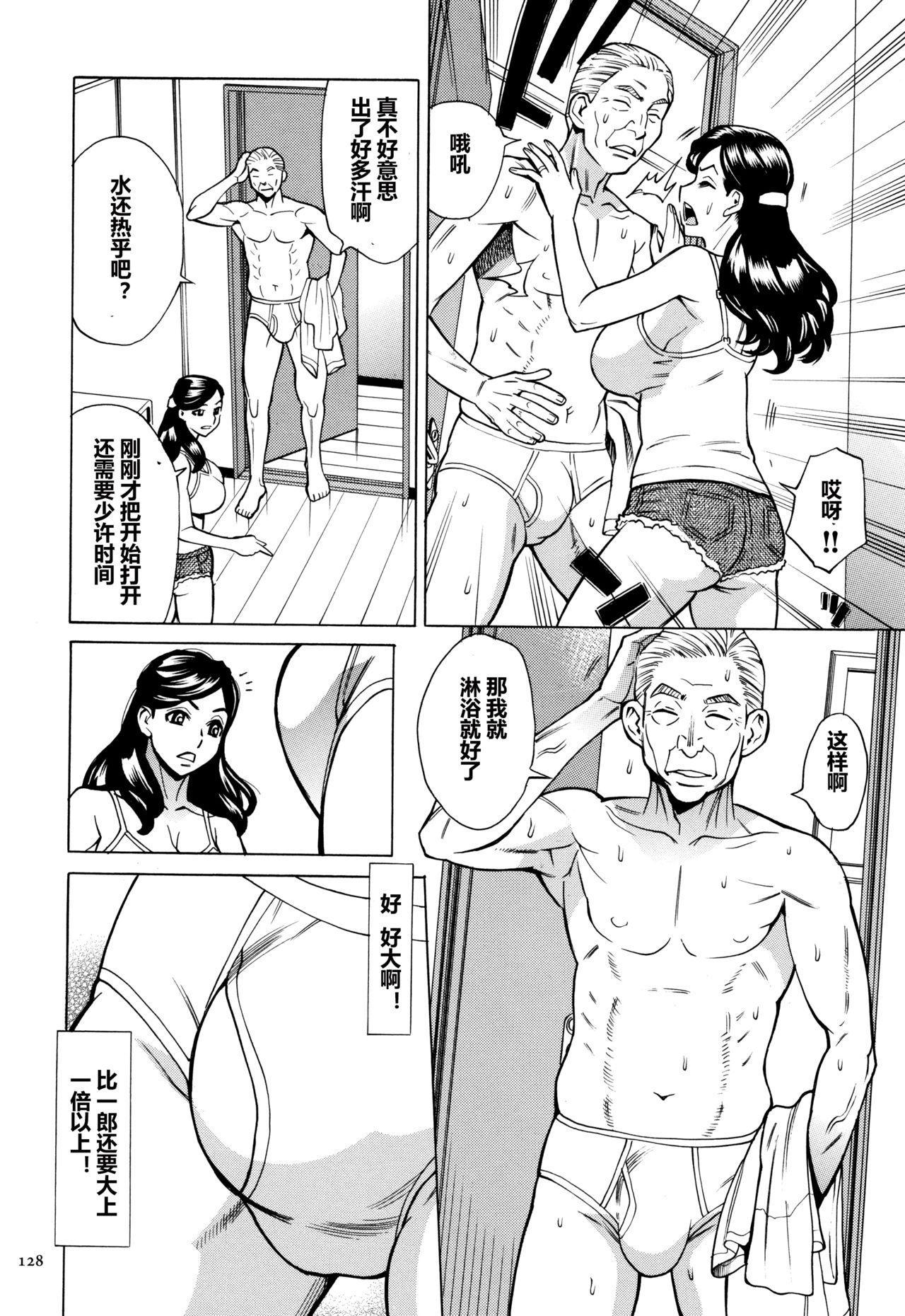 Oba-san dakedo, Daite Hoshii. 128