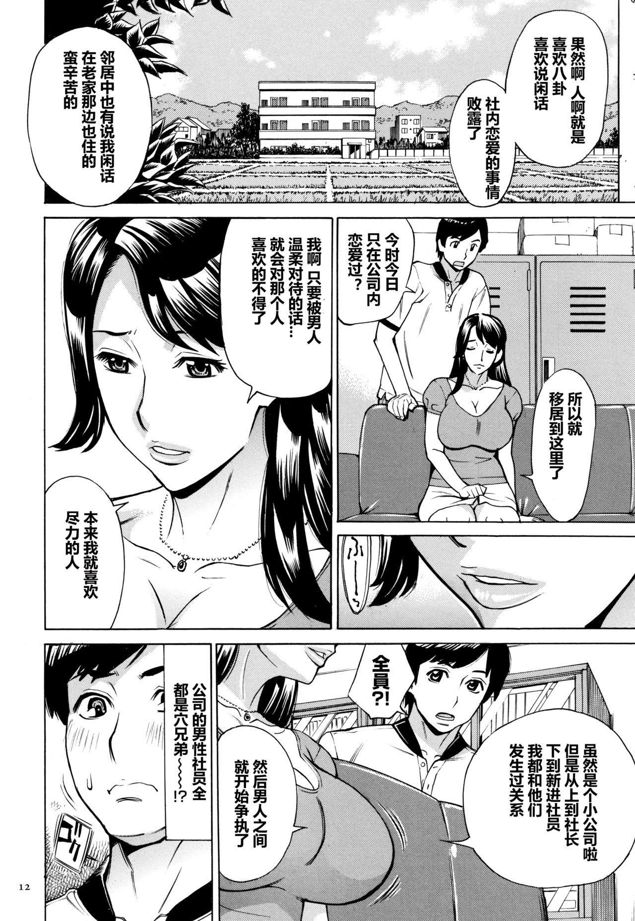 Oba-san dakedo, Daite Hoshii. 12