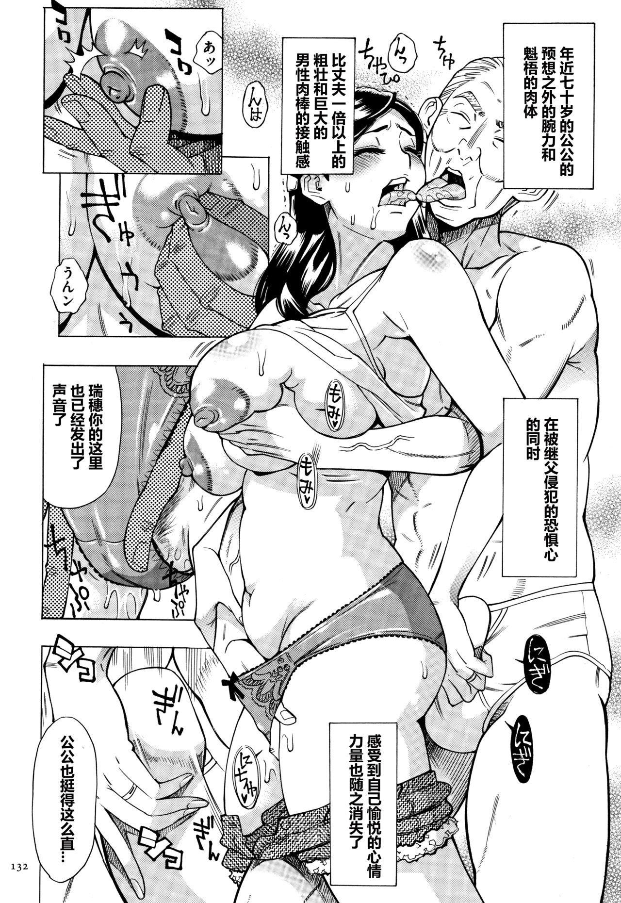 Oba-san dakedo, Daite Hoshii. 132