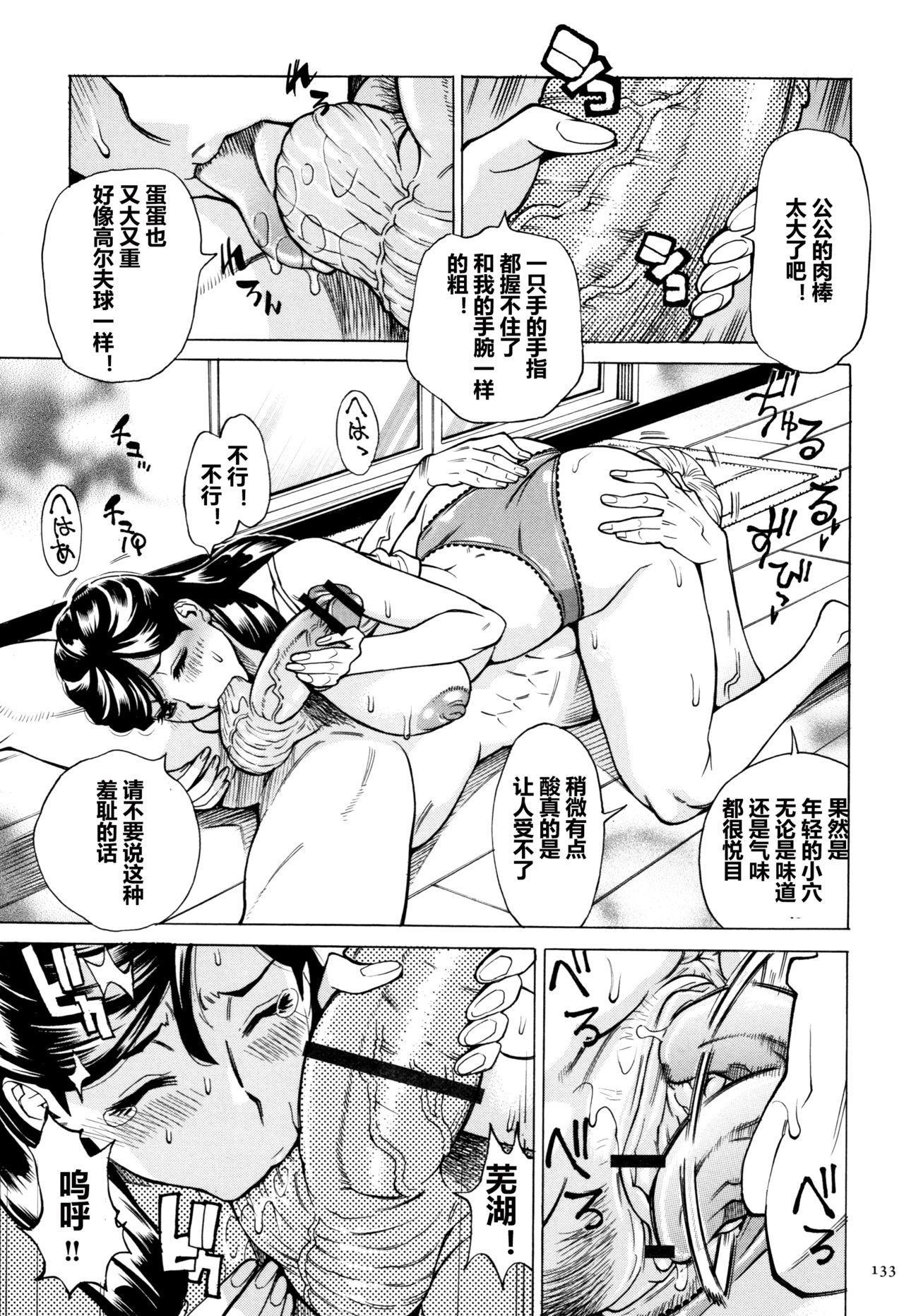 Oba-san dakedo, Daite Hoshii. 133