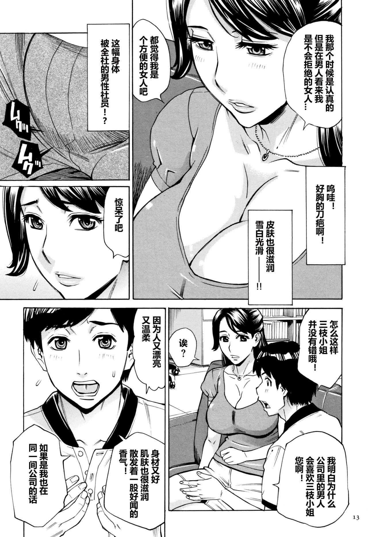 Oba-san dakedo, Daite Hoshii. 13