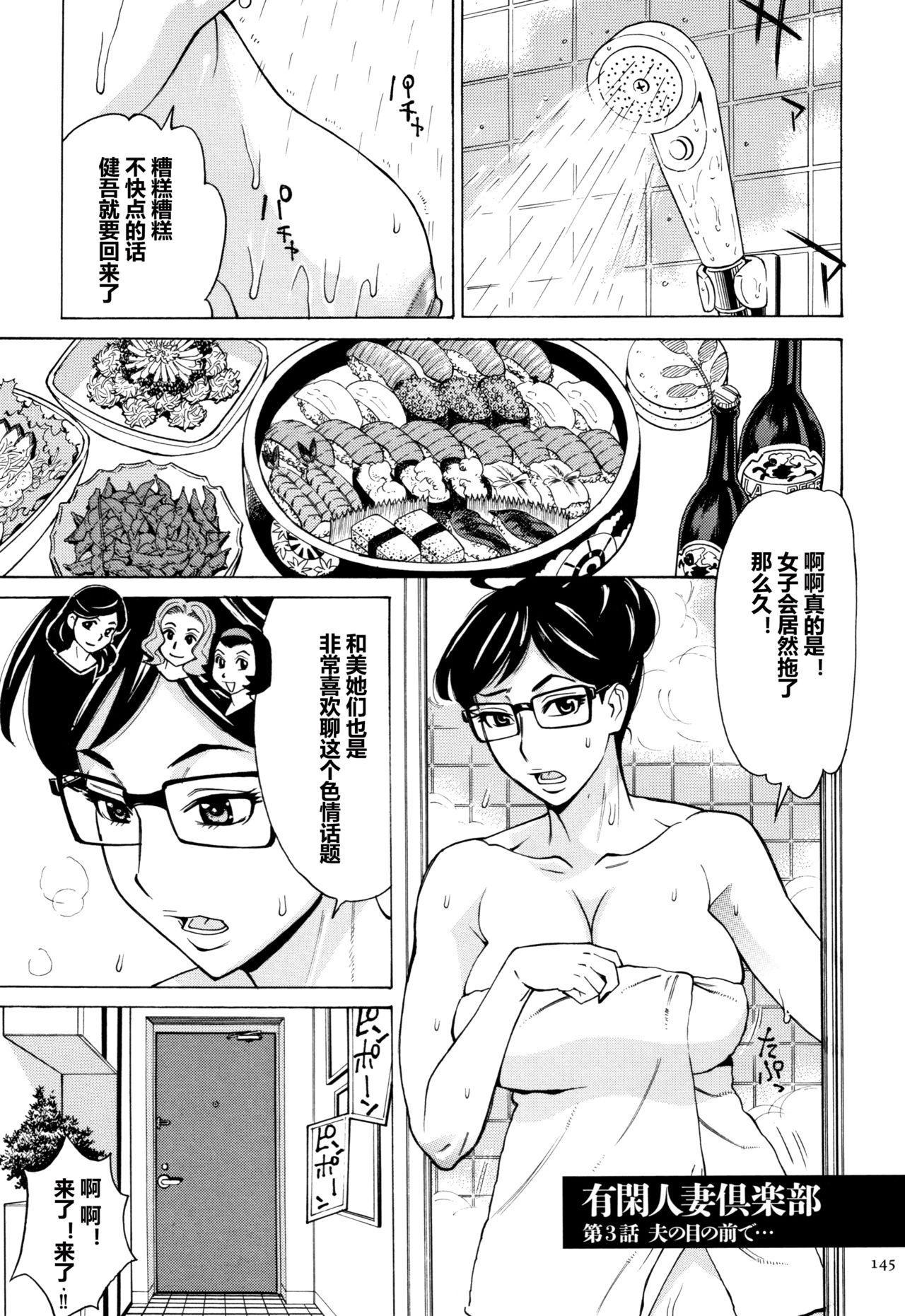 Oba-san dakedo, Daite Hoshii. 145