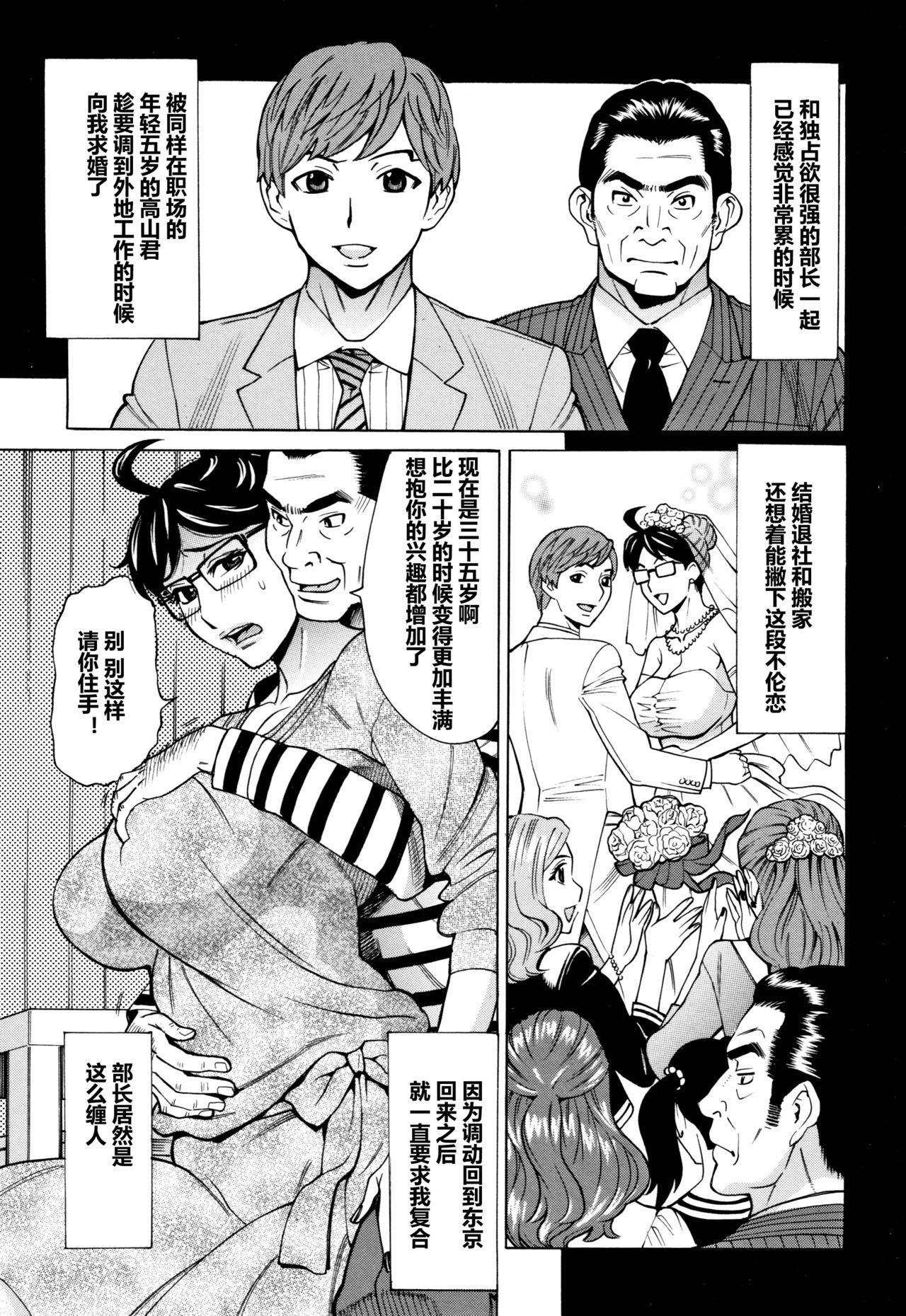 Oba-san dakedo, Daite Hoshii. 149