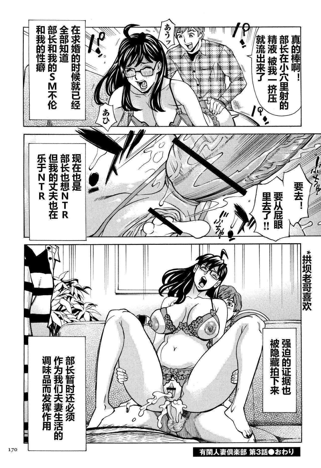 Oba-san dakedo, Daite Hoshii. 170