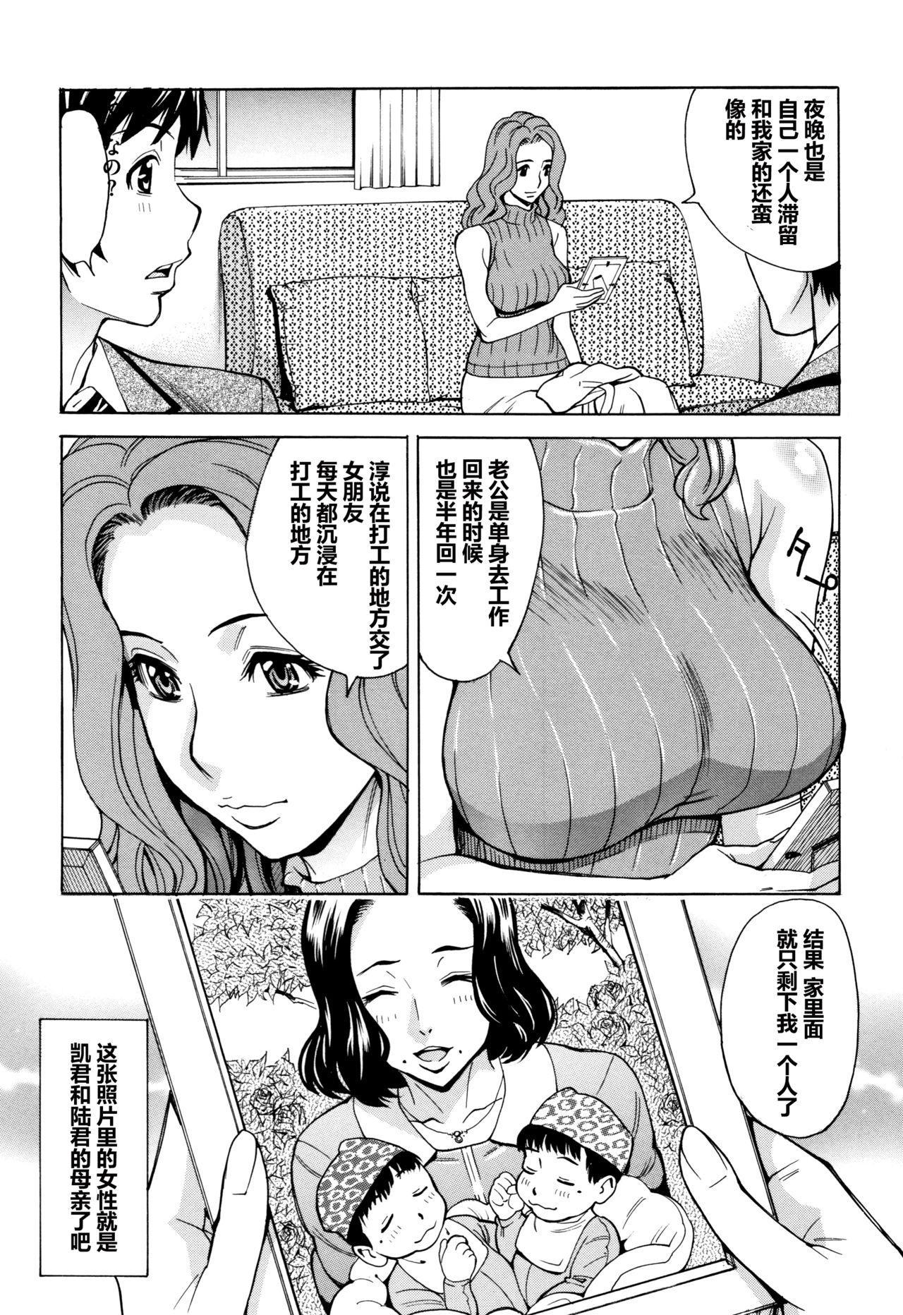 Oba-san dakedo, Daite Hoshii. 179