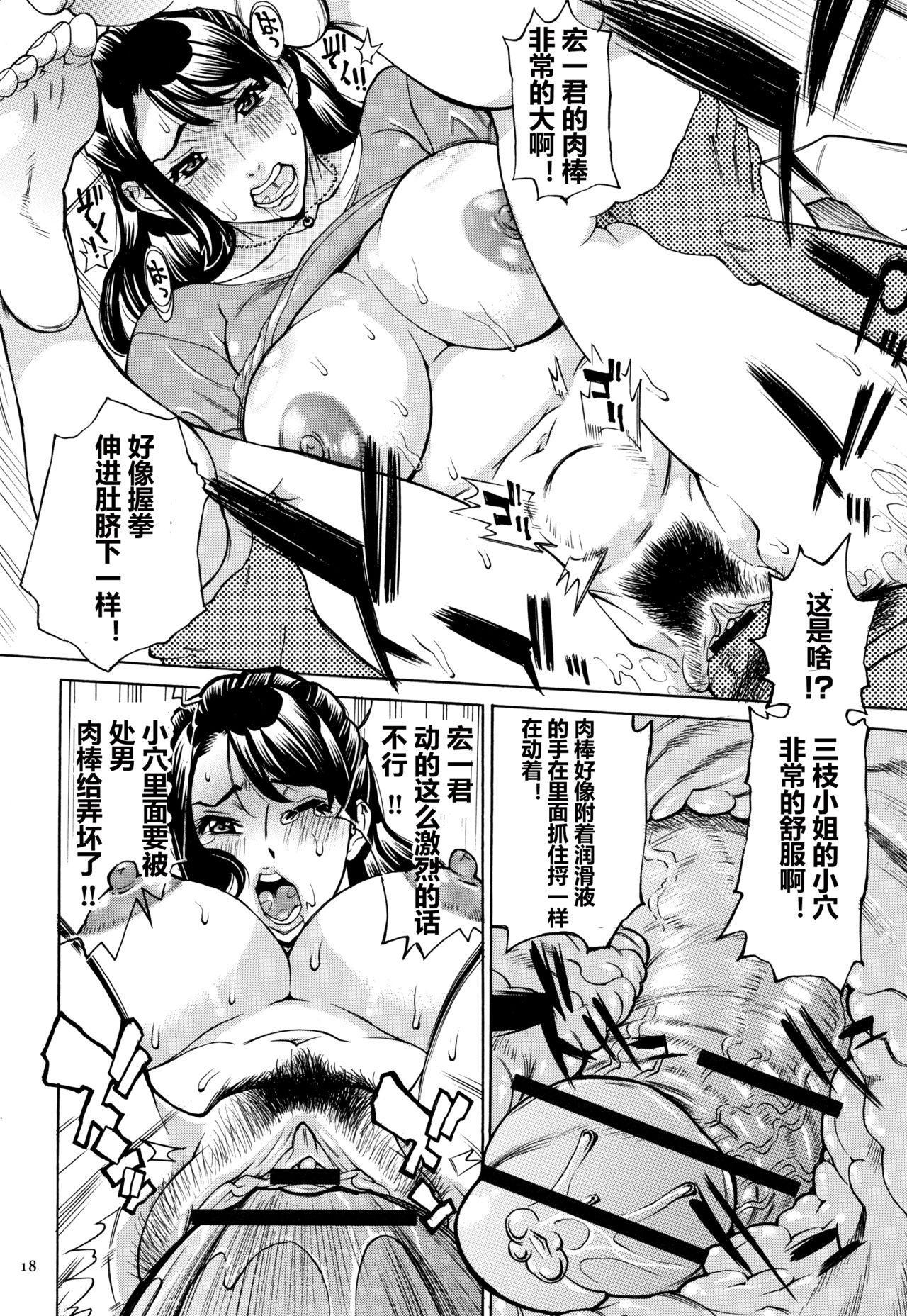 Oba-san dakedo, Daite Hoshii. 18
