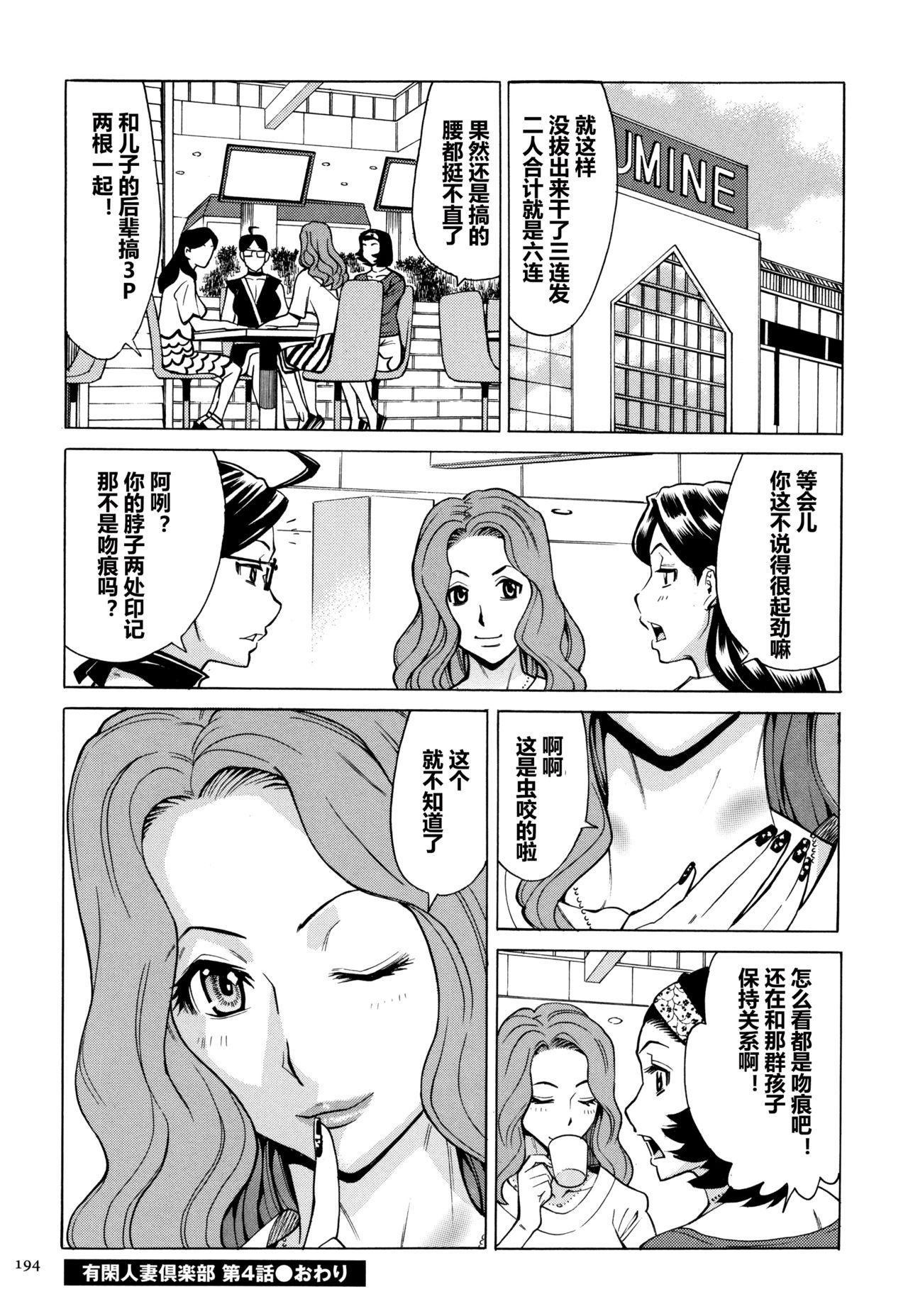 Oba-san dakedo, Daite Hoshii. 194