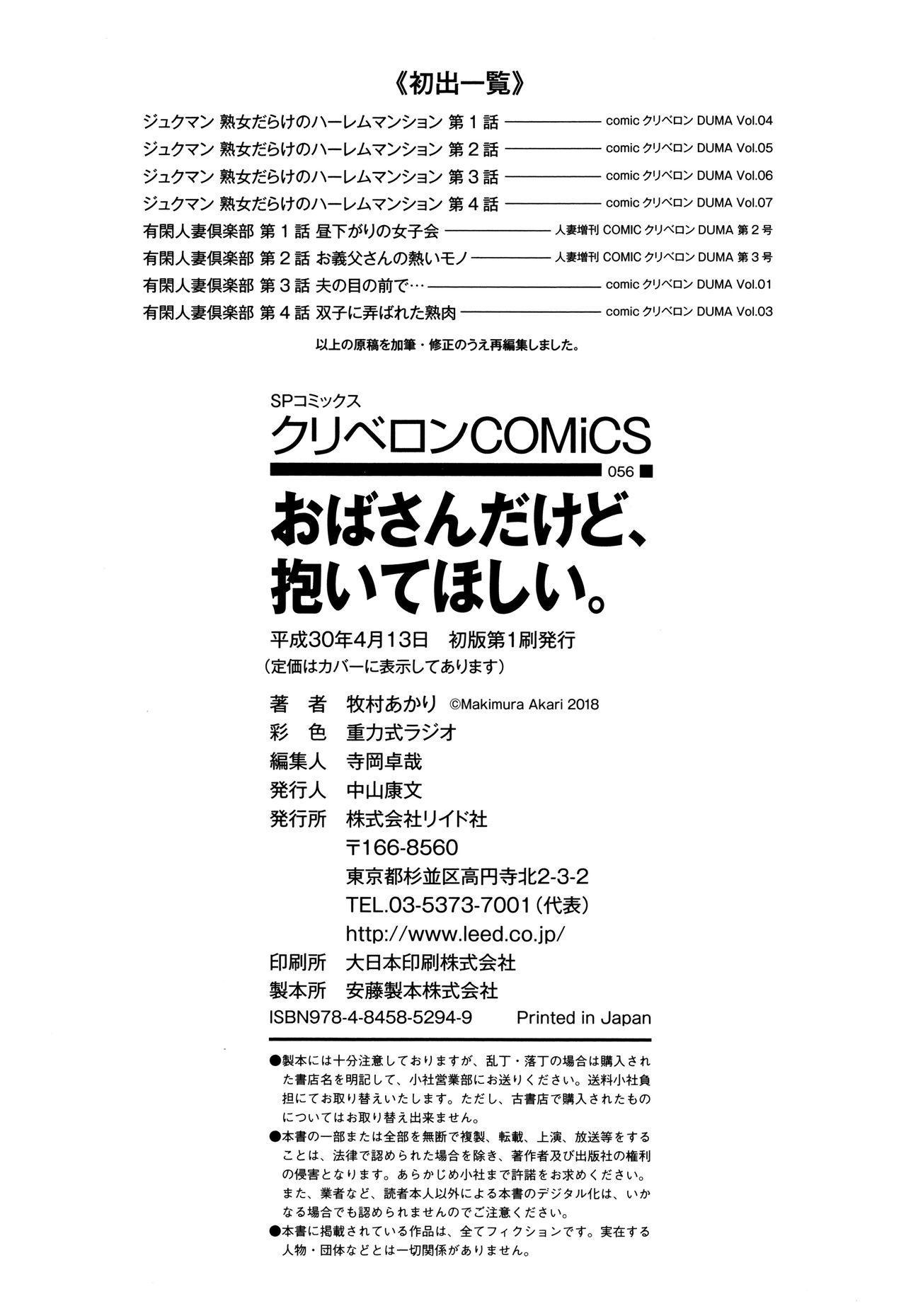 Oba-san dakedo, Daite Hoshii. 196