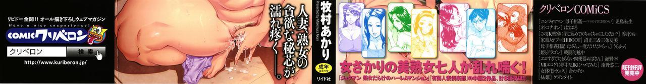 Oba-san dakedo, Daite Hoshii. 1